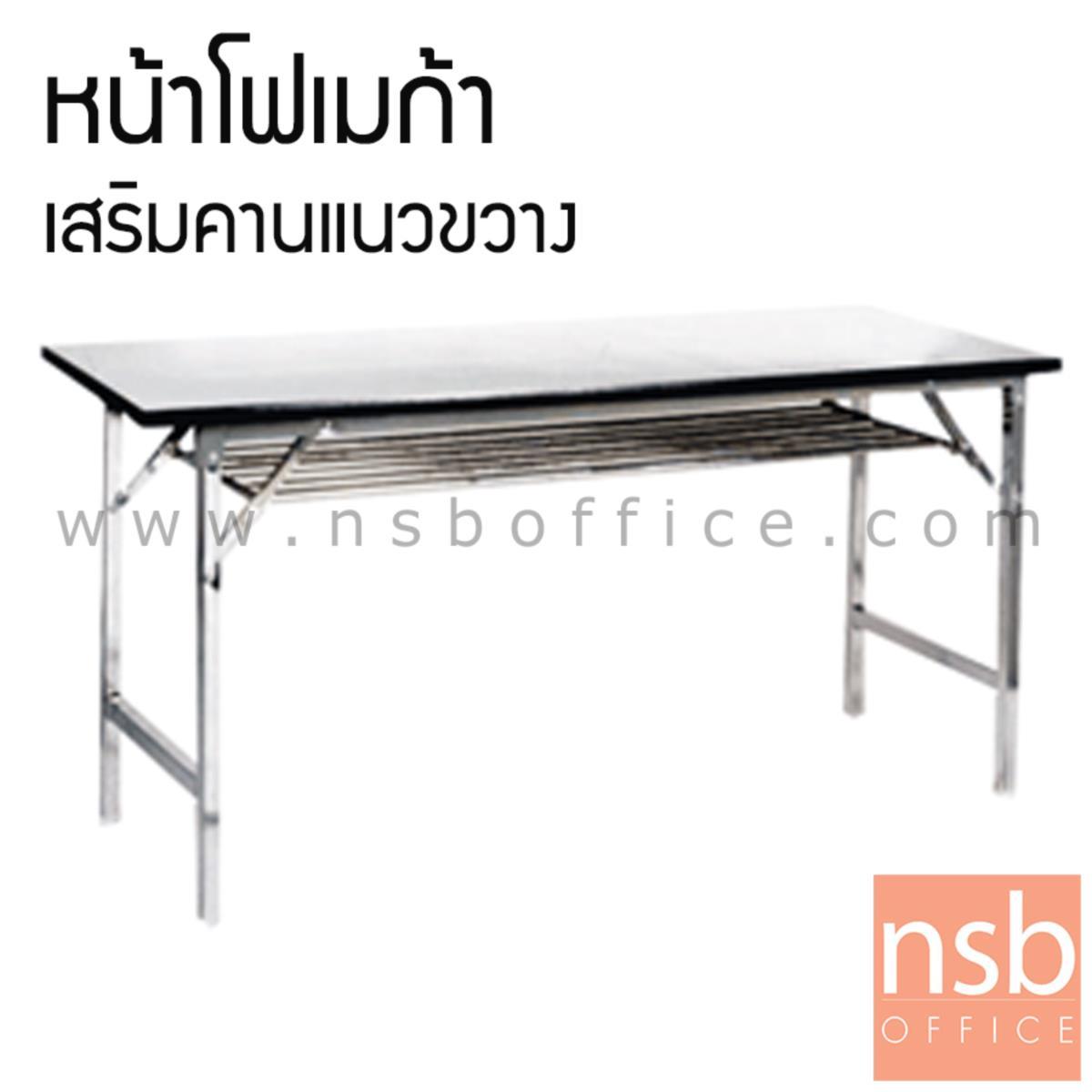 A07A014:โต๊ะพับหน้าโฟเมก้า มีตะแกรงวางของ   (พิเศษ เสริมคานแนวขวาง)