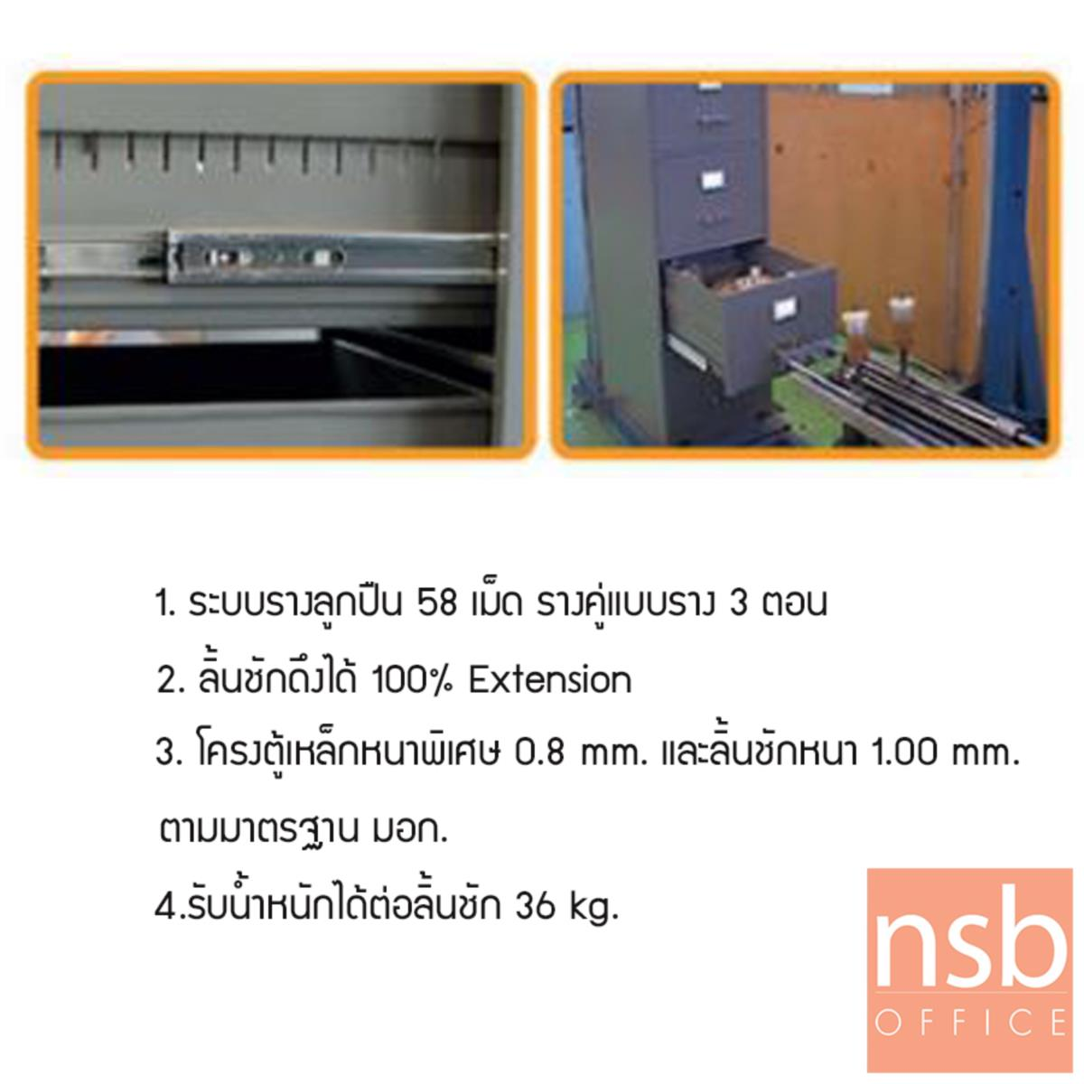 ตู้ลิ้นชักแฟ้มแขวน 4 ลิ้นชัก ระบบป้องกันการล้ม (มาตรฐาน มอก. 0.8 มม.) รุ่น FC-634