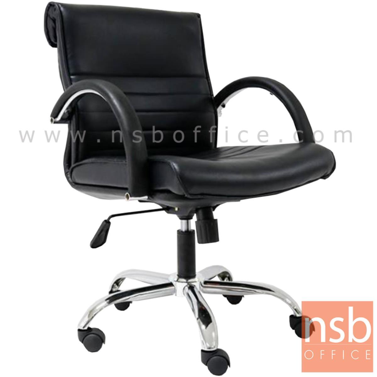 B01A233:เก้าอี้สำนักงาน รุ่น Conrad (คอนราด)  โช๊คแก๊ส มีก้อนโยก ขาเหล็กชุบโครเมี่ยม