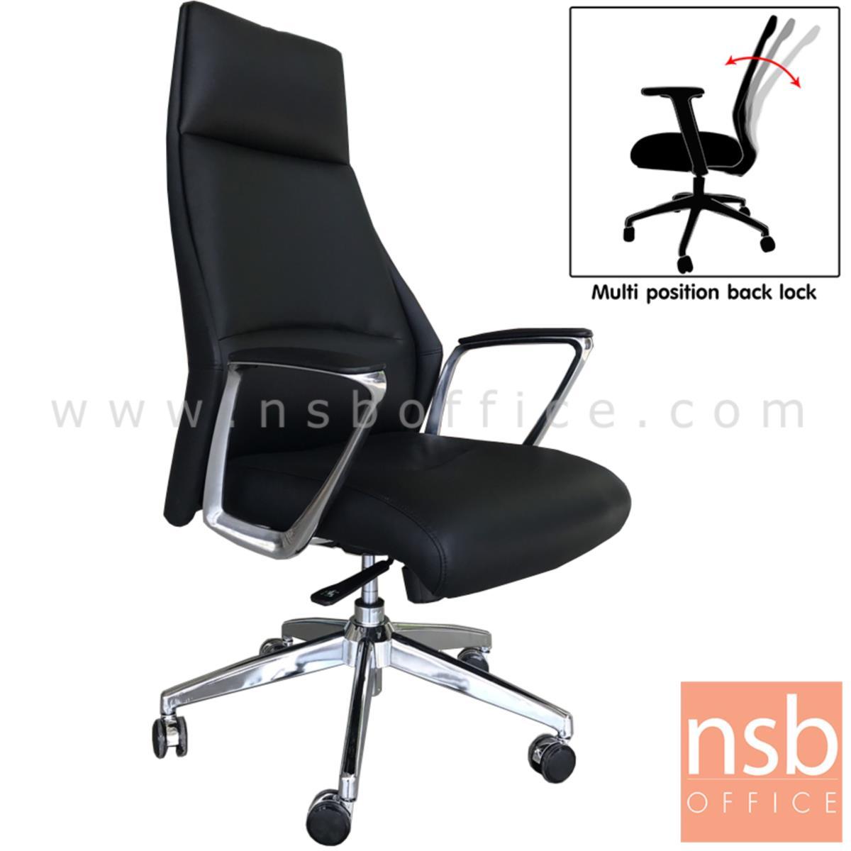 B01A492:เก้าอี้ผู้บริหารหนังแท้ รุ่น SENDAI (เซนได)  มีก้อนโยก ขาอลูมินั่มอัลลอย