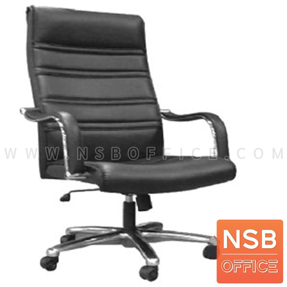 B26A144:เก้าอี้สำนักงาน รุ่น Fontina (ฟอนติน่า)  โช๊คแก๊ส ก้อนโยก ขาอลูมิเนียม