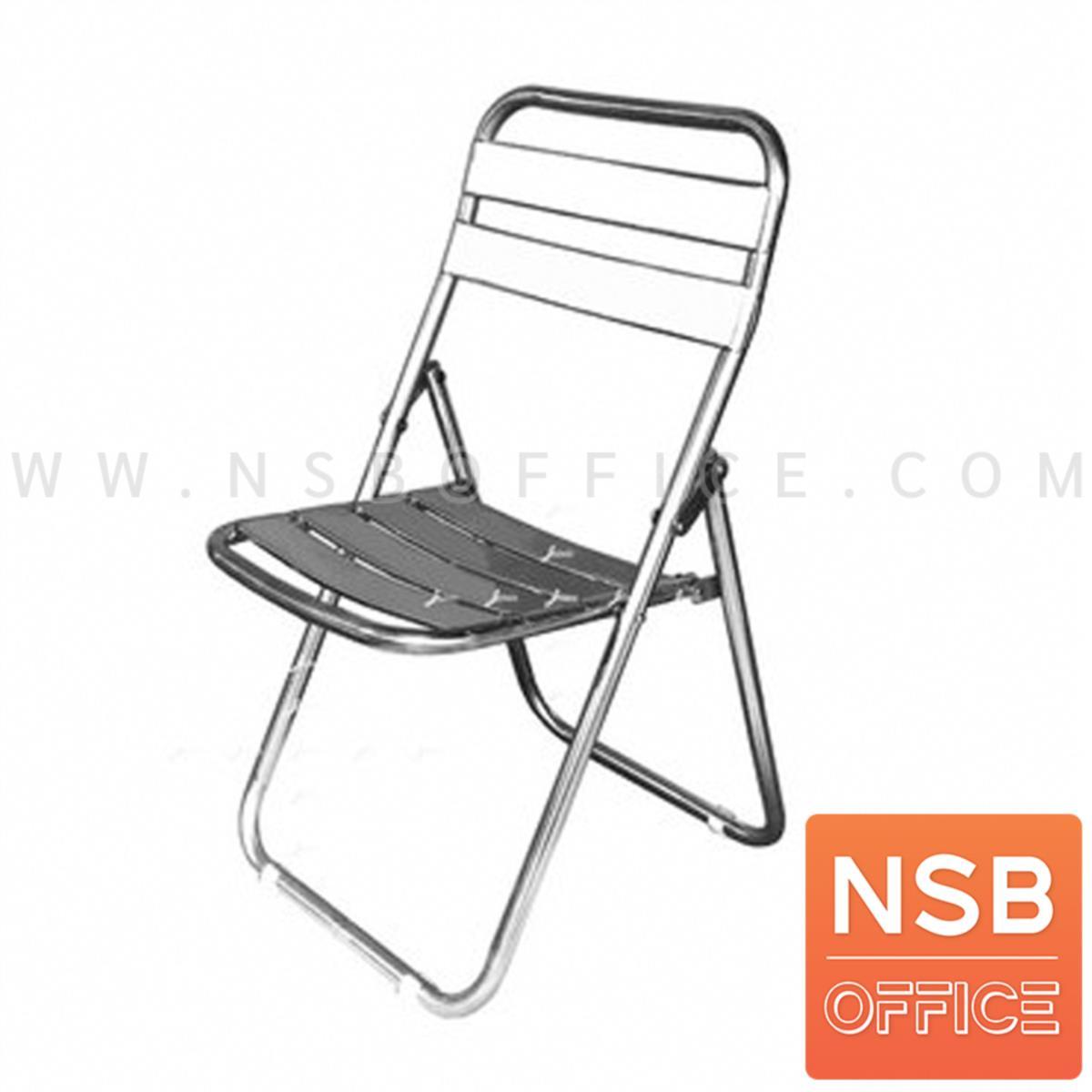 G12A292:เก้าอี้พับสแตนเลส รุ่น Hedwig (เฮ็ดวิก) ขนาด 43W cm.