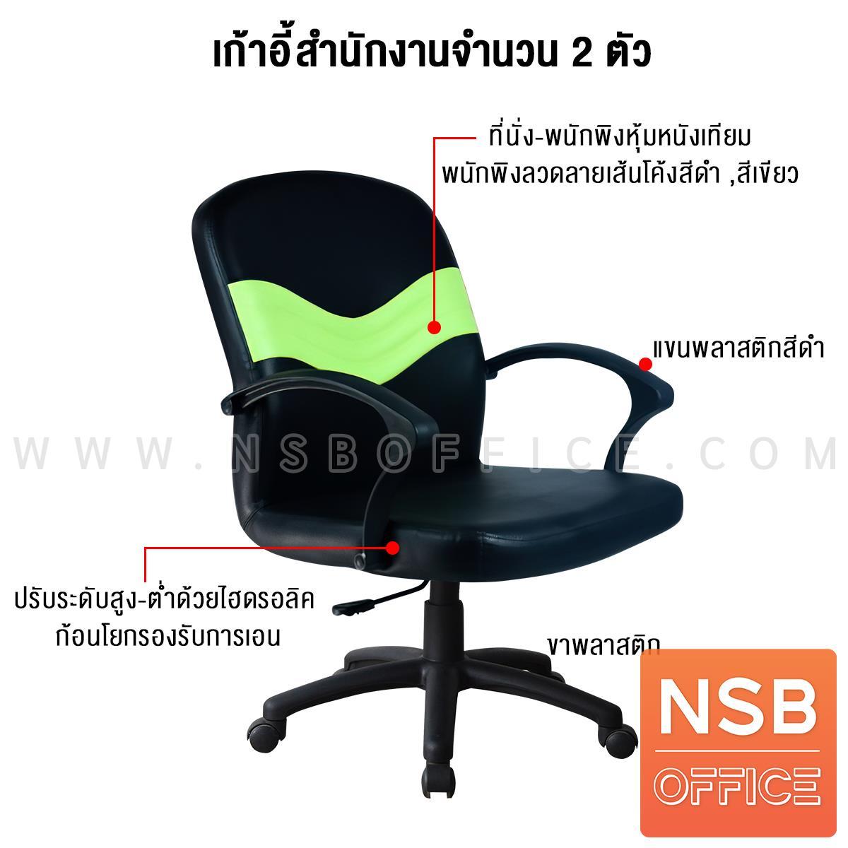 เซ็ตโต๊ะทำงานตัวแอล สีเชอรี่-ดำ รุ่น Blackcure (แบล็คเคอร์)  พร้อมตู้เก็บเอกสาร เก้าอี้สำนักงาน (รวม 7 ชิ้น)