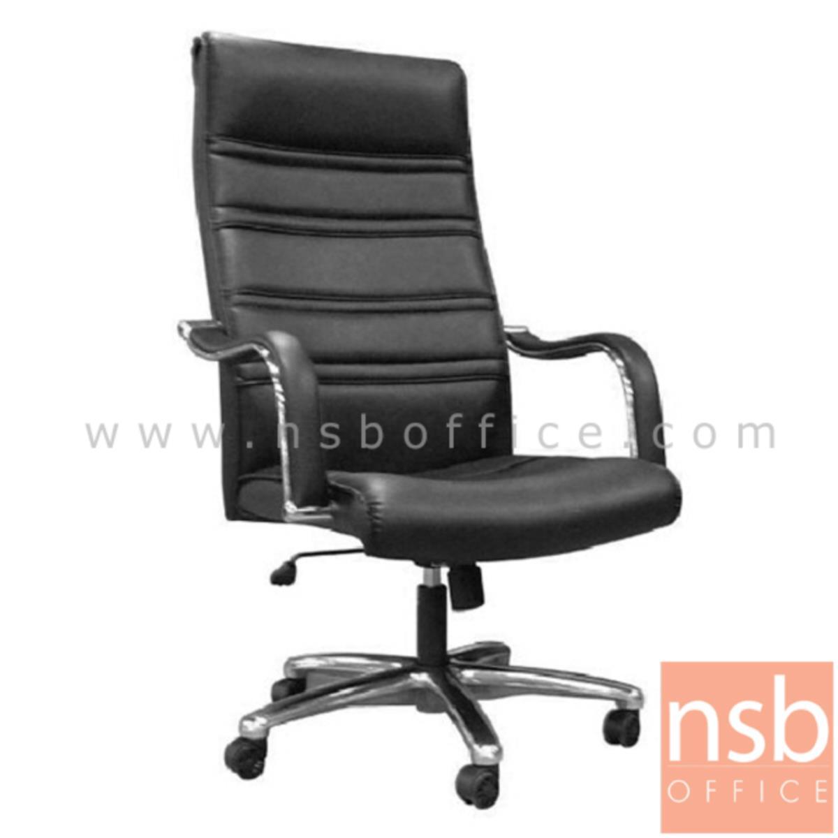 B01A543:เก้าอี้สำนักงาน รุ่น Caden (เคเดน)  ขาอลูมิเนียม โช๊คแก๊ส ก้อนโยก