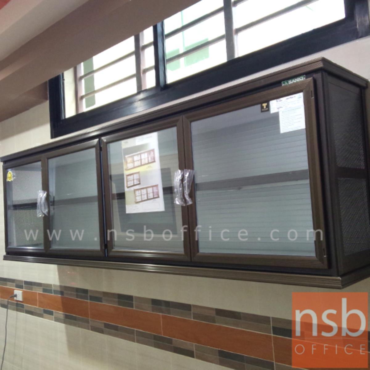ตู้แขวนอลูมิเนียม หน้าบานกระจกใส รุ่น Antir 61H*198W cm.