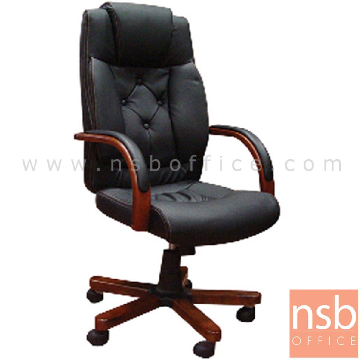B25A081:เก้าอี้ผู้บริหารหนัง PU รุ่น Stamos (สเตโมส)  ขาไม้