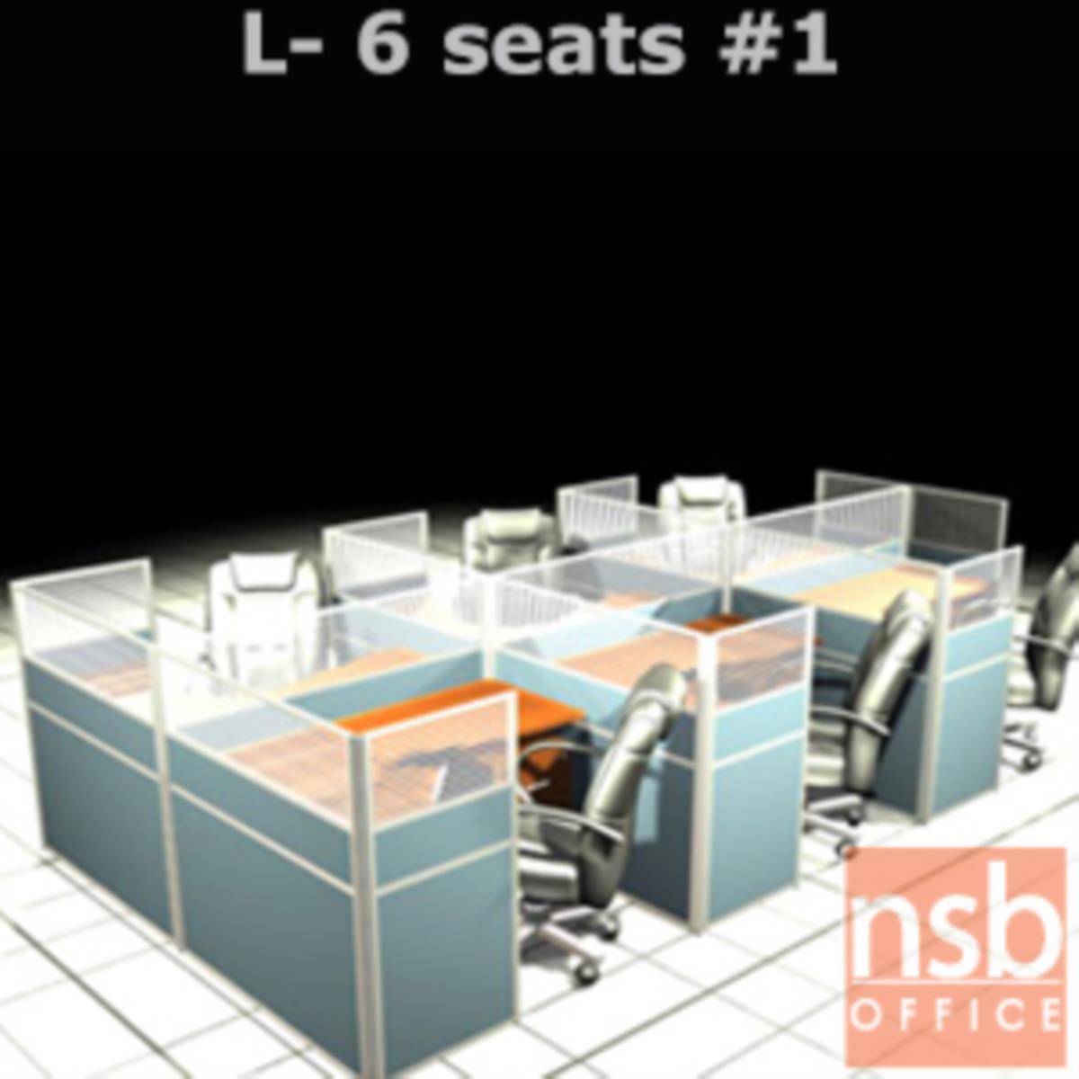 A04A117:ชุดโต๊ะทำงานกลุ่มตัวแอล 6 ที่นั่ง   ขนาดรวม 458W*246D cm.  พร้อมพาร์ทิชั่นครึ่งกระจกขัดลาย
