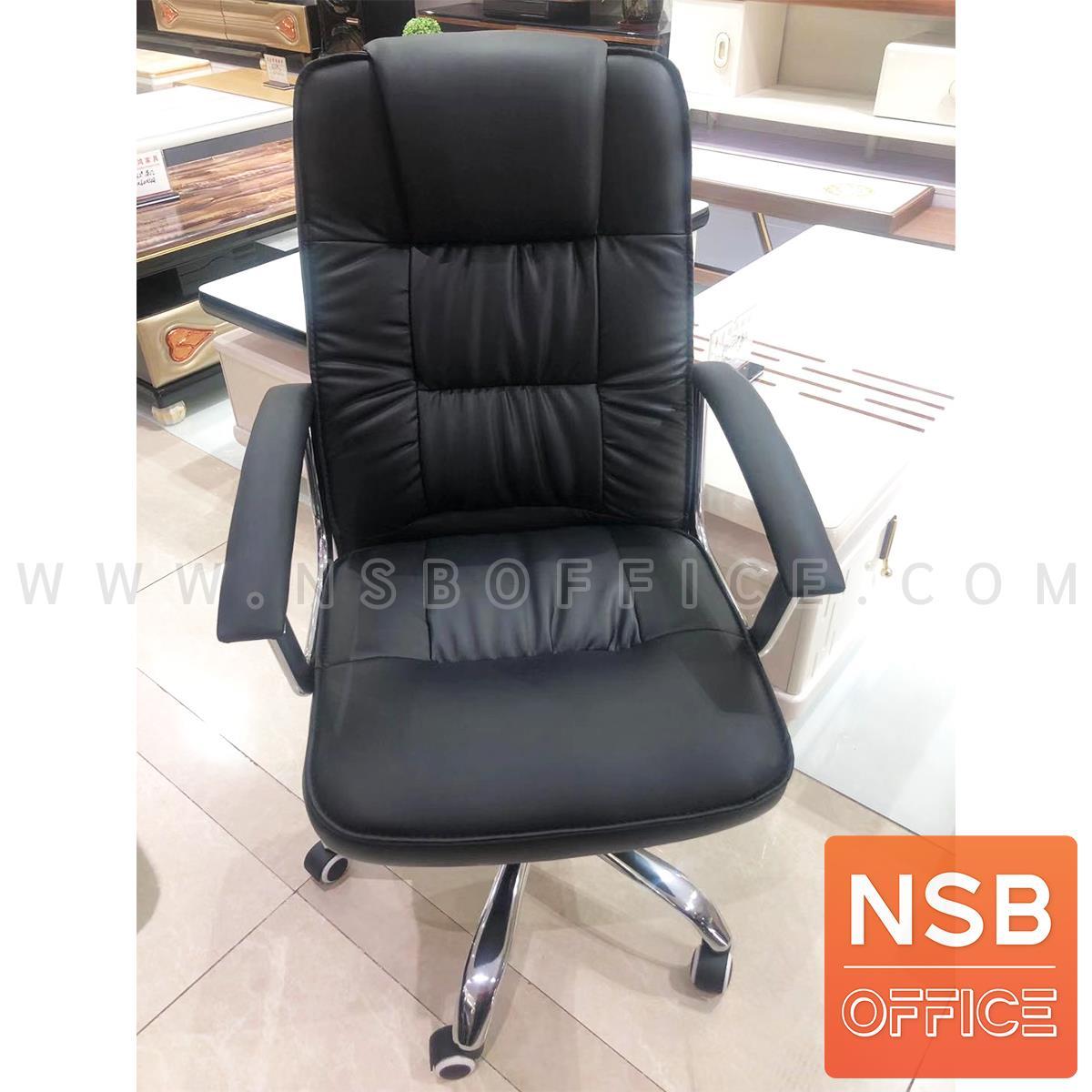 B01A534:เก้าอี้ผู้บริหาร รุ่น Blackthorn (แบล็กตรอน)  โช๊คแก๊ส ก้อนโยก ขาเหล็กชุบโครเมี่ยม