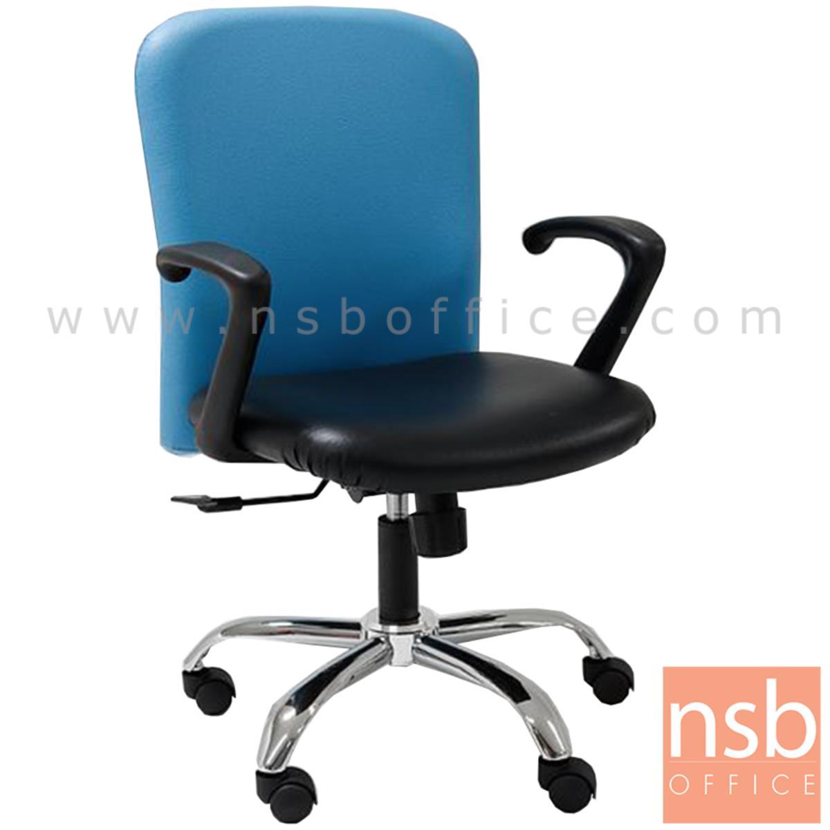 B03A384:เก้าอี้สำนักงาน รุ่น Stiller (สติลเลอร์)  โช๊คแก๊ส มีก้อนโยก ขาเหล็กชุบโครเมี่ยม