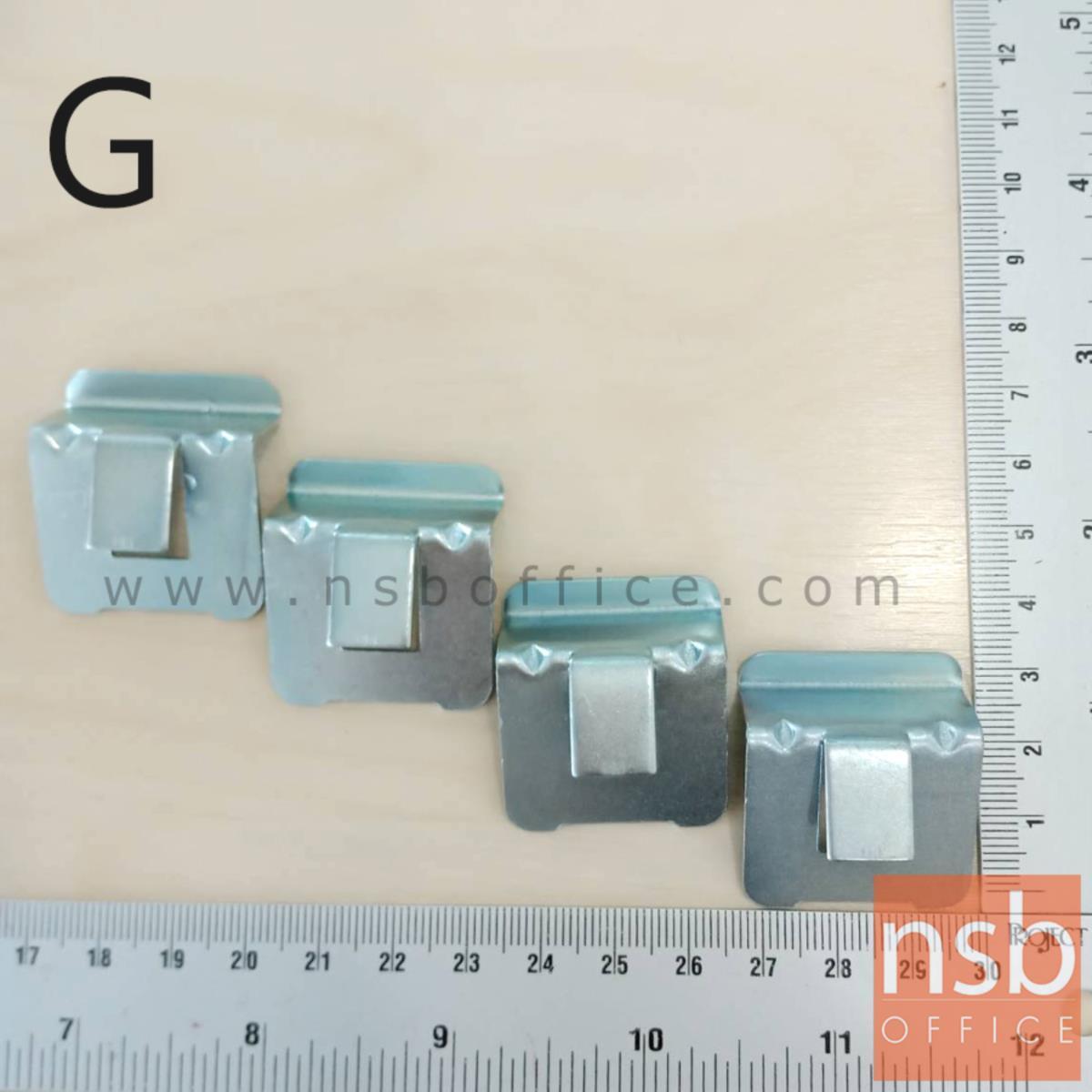 E01A015:ตะขอเกี่ยวแผ่นชั้น รุ่น G ชุดละ 4 ชิ้น