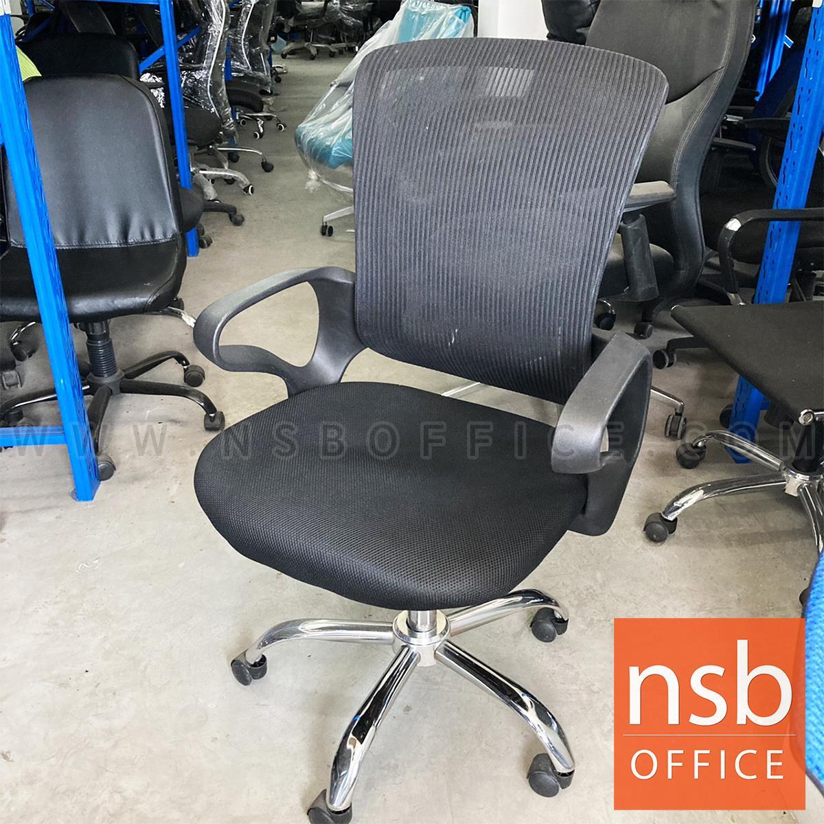 L02A353:เก้าอี้สำนักงานหลังเน็ต   โช๊คแก๊ส มีก้อนโยก ขาเหล็กชุบโครเมี่ยม
