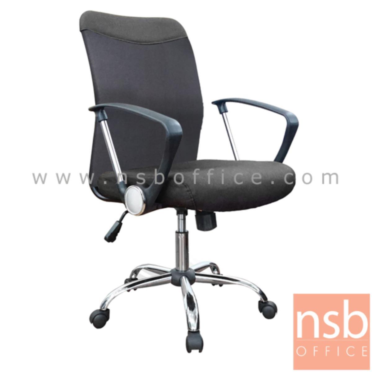 B28A092:เก้าอี้สำนักงาน รุ่น Veniero  โช๊คแก๊ส มีก้อนโยก ขาเหล็กชุบโครเมี่ยม