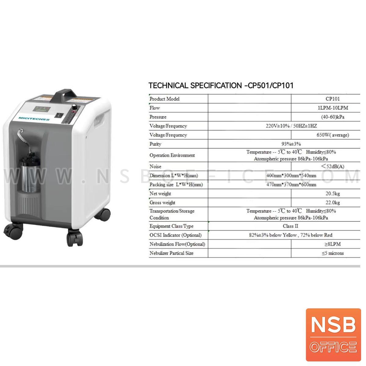เครื่องผลิตออกซิเจน Portable Oxygen Concentrator ขนาด 10 ลิตร ล้อเลื่อน