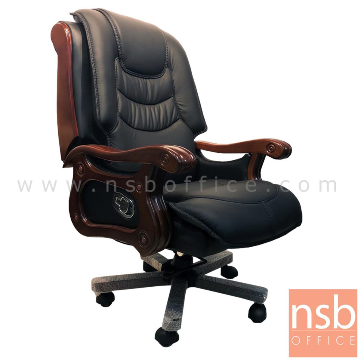 B25A122:เก้าอี้ผู้บริหารหนังแท้ ปรับระดับการเอนได้ รุ่น Chicaco (ชิคาโก้)  แขน ขาไม้