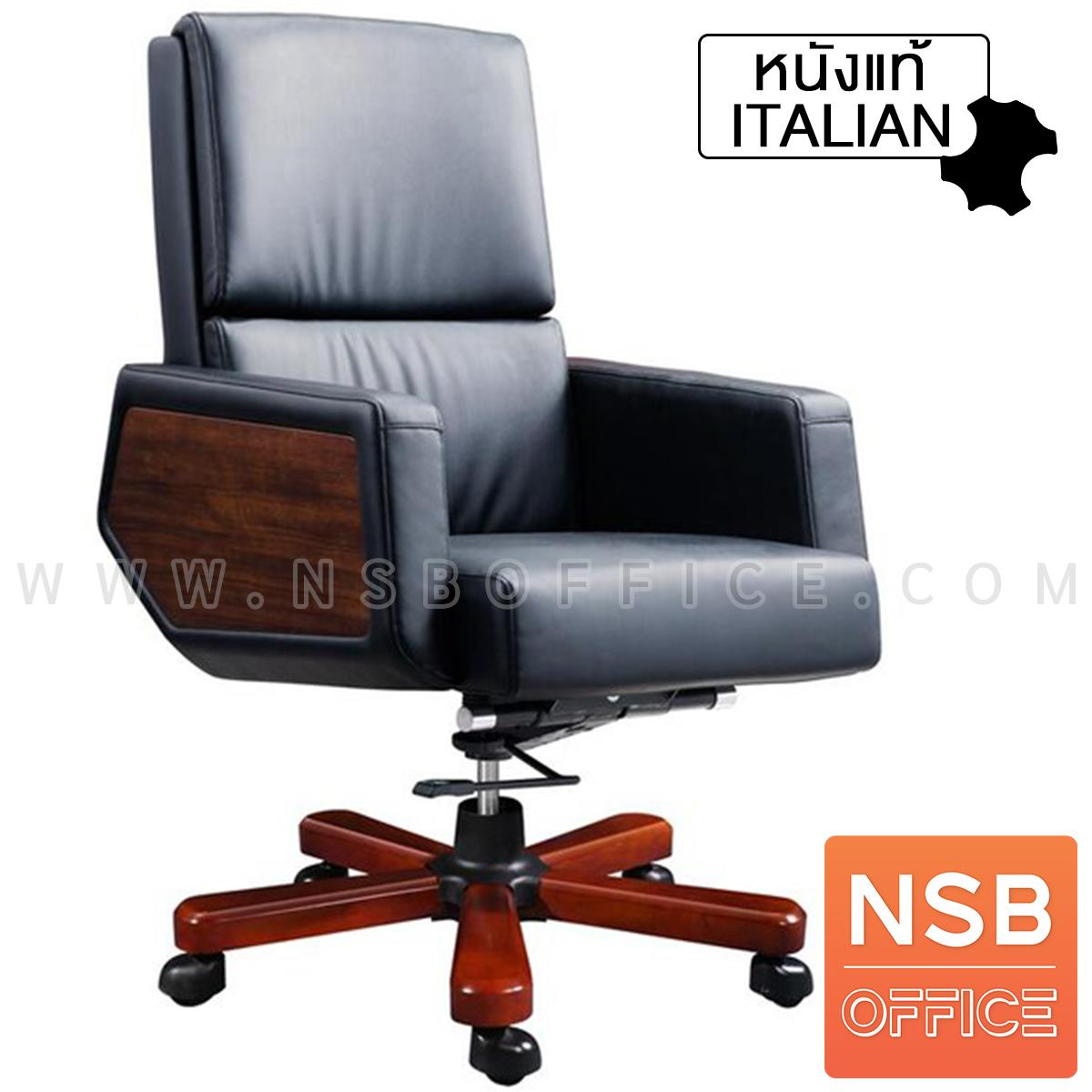 B25A089:เก้าอี้ผู้บริหารหนังแท้ รุ่น LPS-315-L  โช๊คแก๊ส มีก้อนโยก ขาไม้