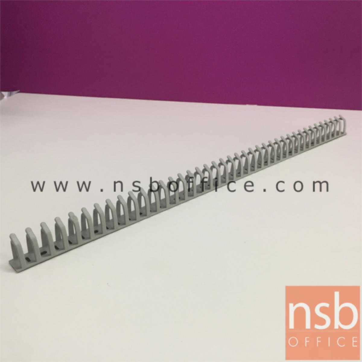 รางไฟพลาสติกแบบตีนตะขาบ รุ่น NSB-499 ขนาด 49W cm.  เก็บสายไฟใต้โต๊ะ
