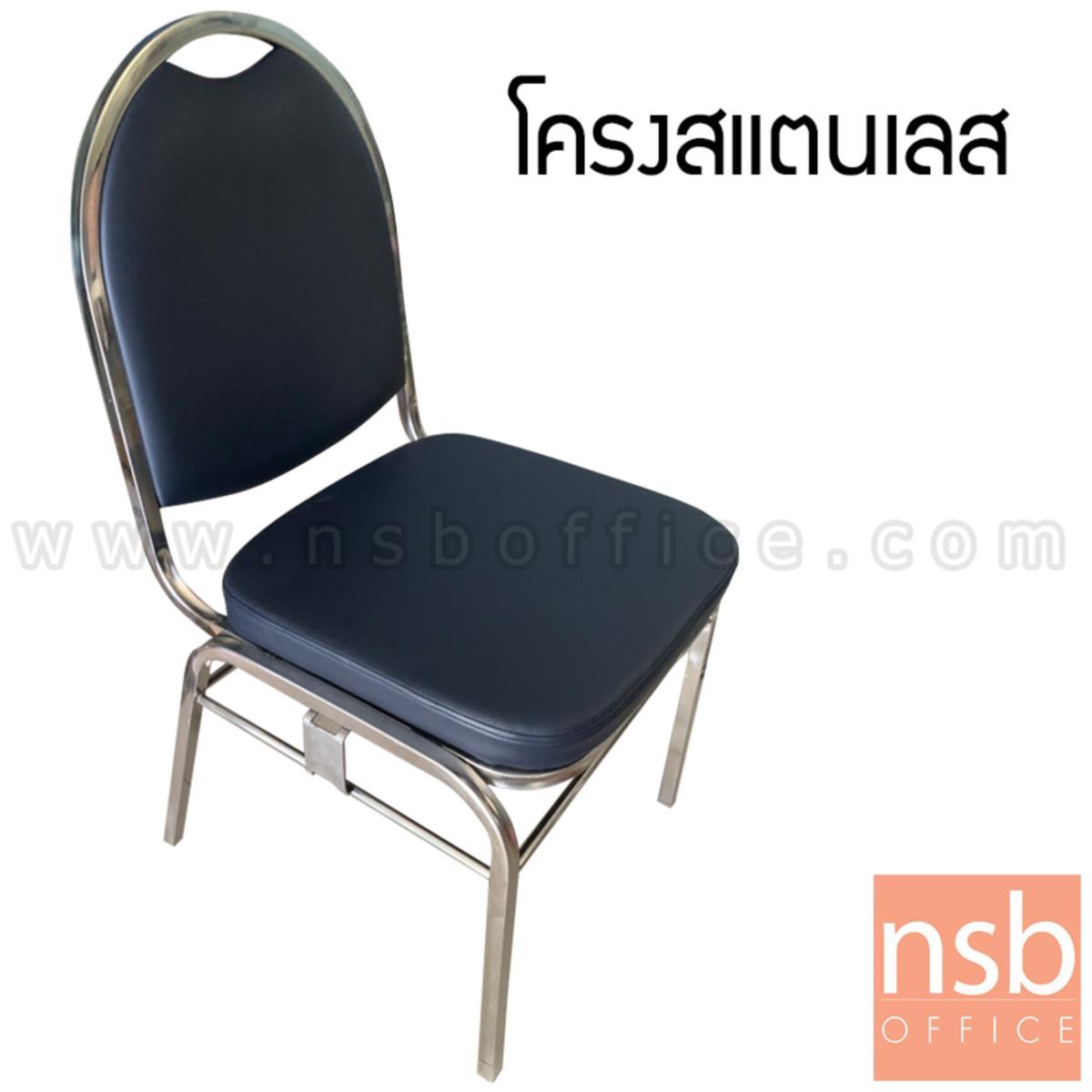 B08A078:เก้าอี้ฟังบรรยาย  รุ่น Shermie (เชอร์มี่) ขนาด 50W*93H cm.  โครงขาสเตนเลส