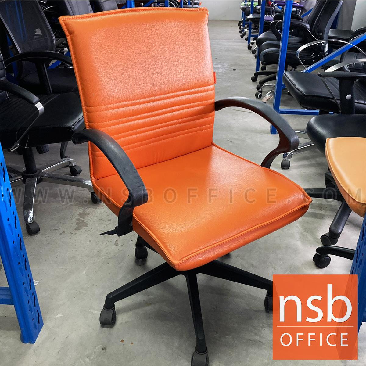 L02A365:เก้าอี้สำนักงาน   โช๊คแก๊ส มีก้อนโยก ขาพลาสติก