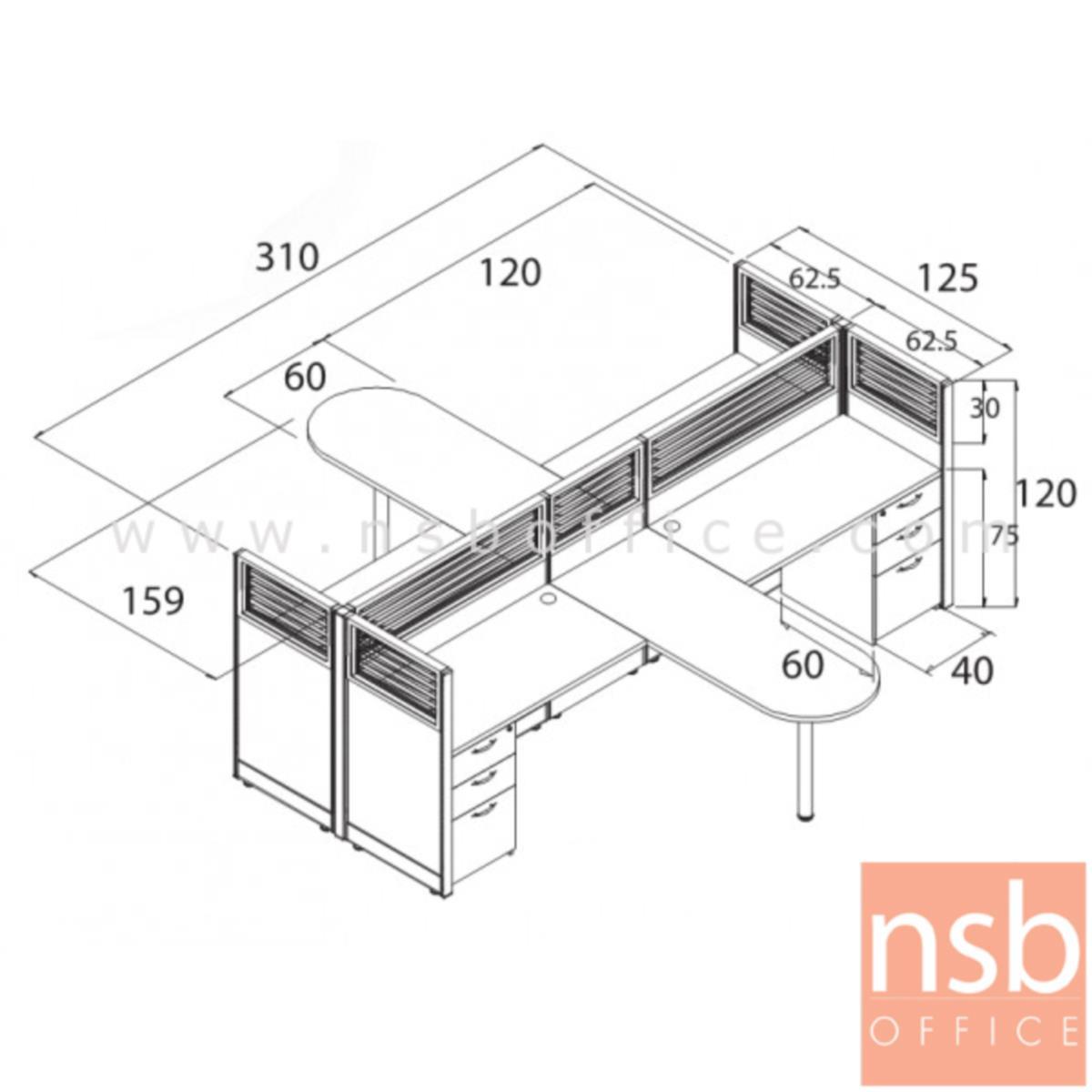 ชุดโต๊ะทำงานกลุ่ม 4 ที่นั่ง โต๊ะหัวโค้งต่อกลาง   ขนาด 310W cm. พร้อมพาร์ทิชั่น Hybrid
