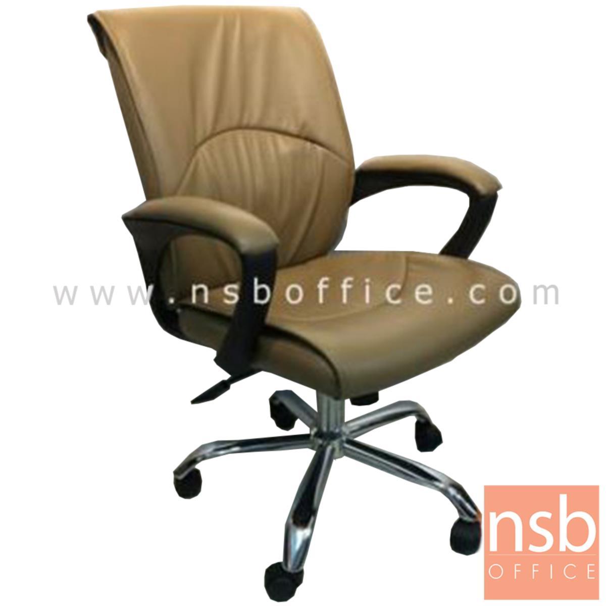 B03A393:เก้าอี้สำนักงาน รุ่น Kehlani (เคห์ลานี)  โช๊คแก๊ส มีก้อนโยก ขาเหล็กชุบโครเมี่ยม