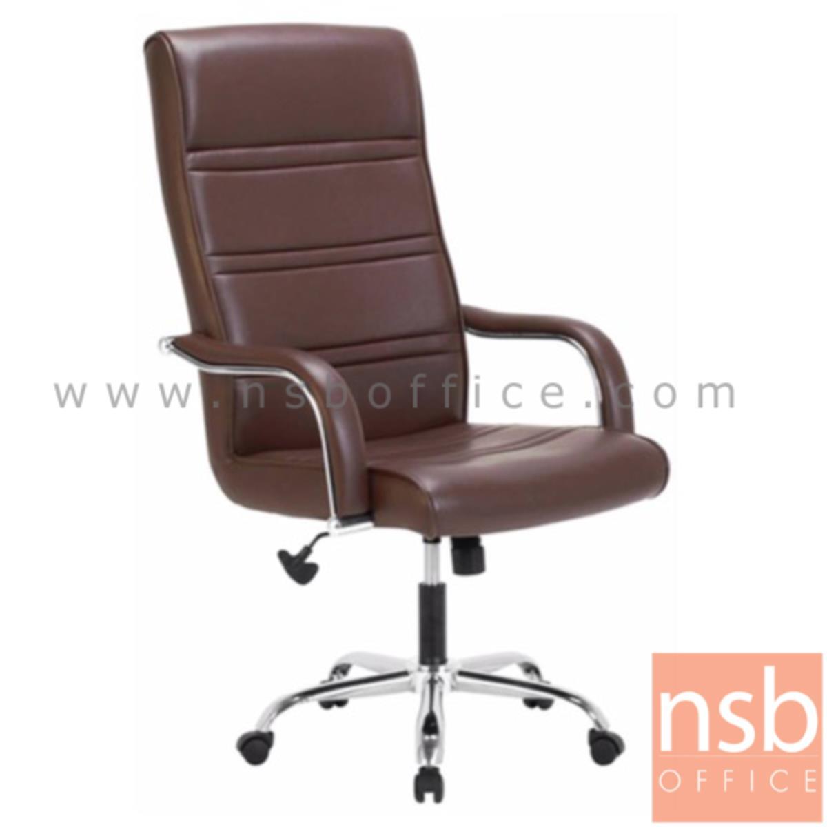 B01A477:เก้าอี้ผู้บริหาร รุ่น Mandie (แมนดี้)  โช๊คแก๊ส มีก้อนโยก ขาเหล็กชุบโครเมี่ยม