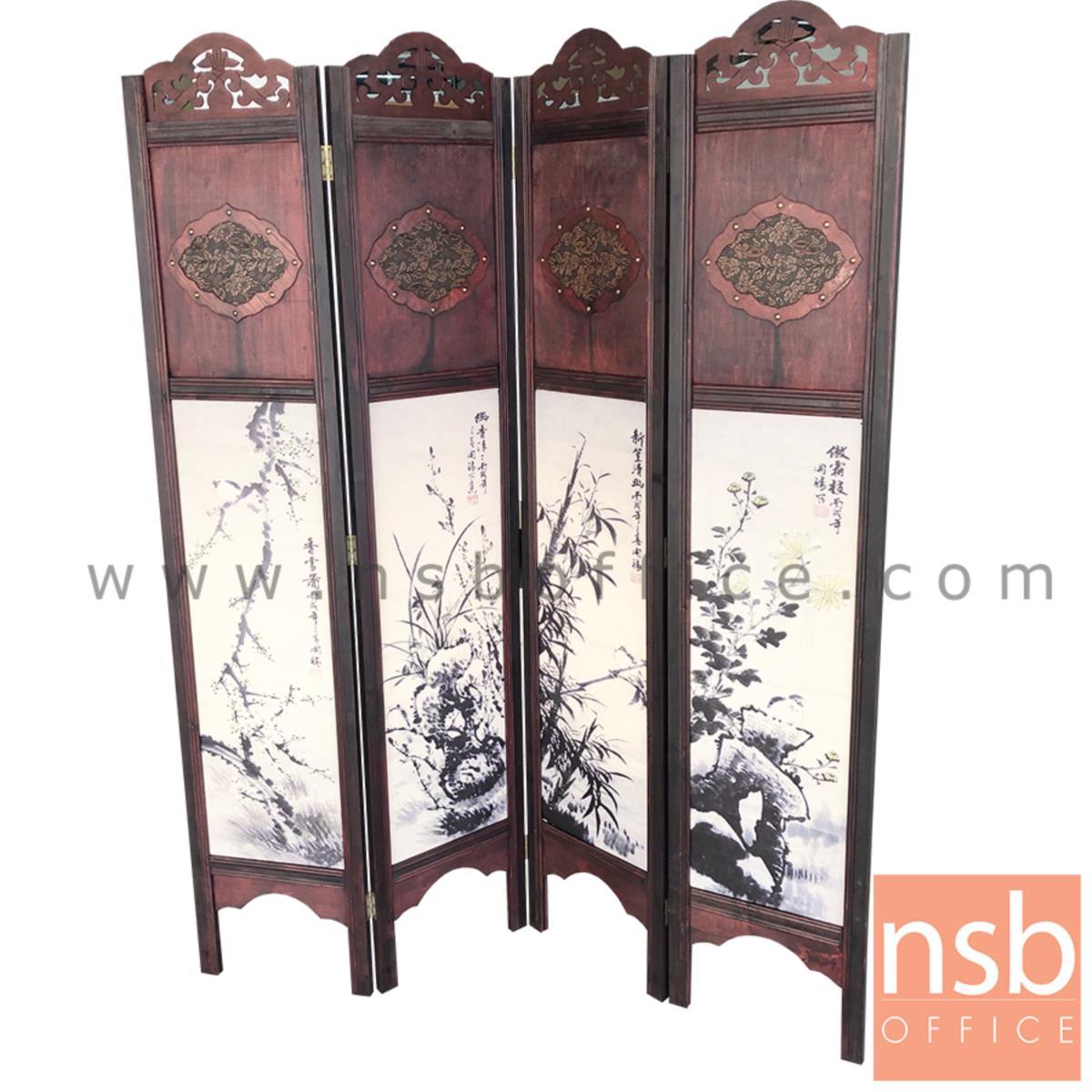 G11A046:ฉากกั้นห้อง 4 บานพับไม้จริงลายภาพพู่กันจีน 140W*176H cm. รุ่น