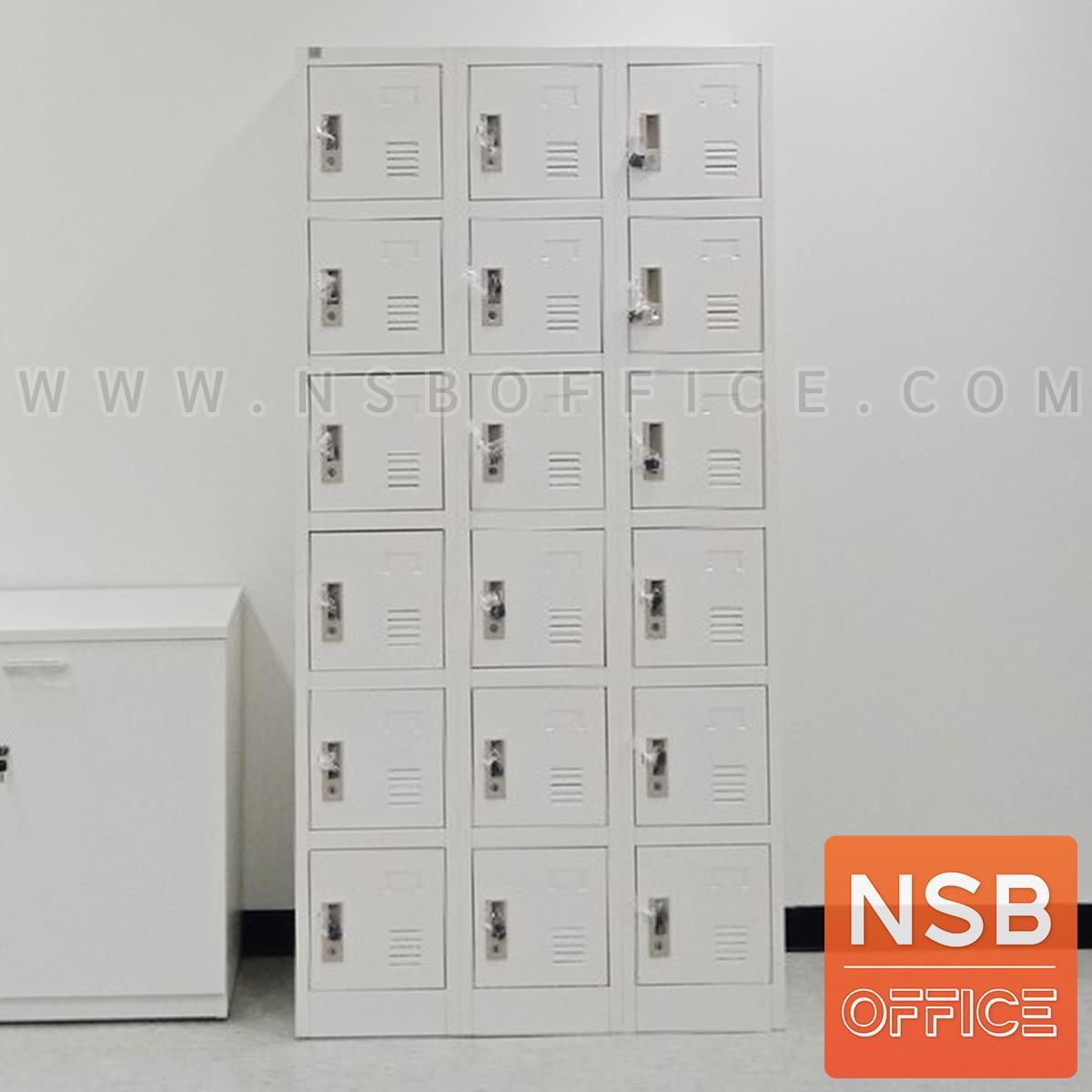 ตู้ล็อกเกอร์ 18 ประตู  รุ่น Wheelie (วีลลี่) ขนาด 91.7W*54.7D*185H cm.