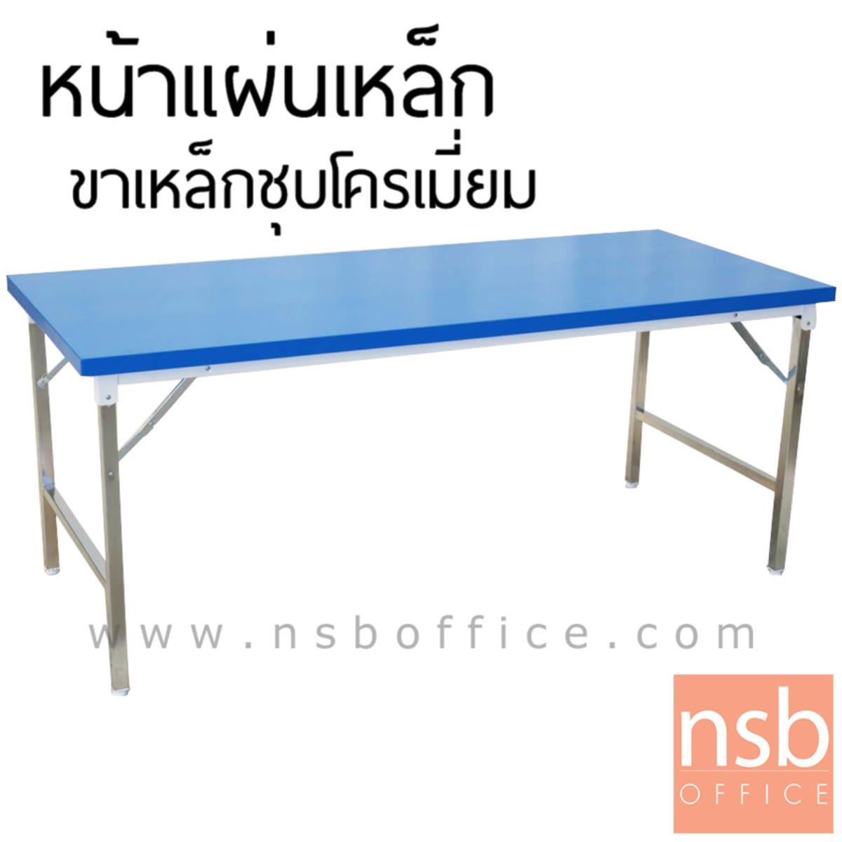 A07A074:โต๊ะพับหน้าเหล็กทำสี รุ่น Yukon (ยูคอน)  โครงขาชุบโครเมี่ยม