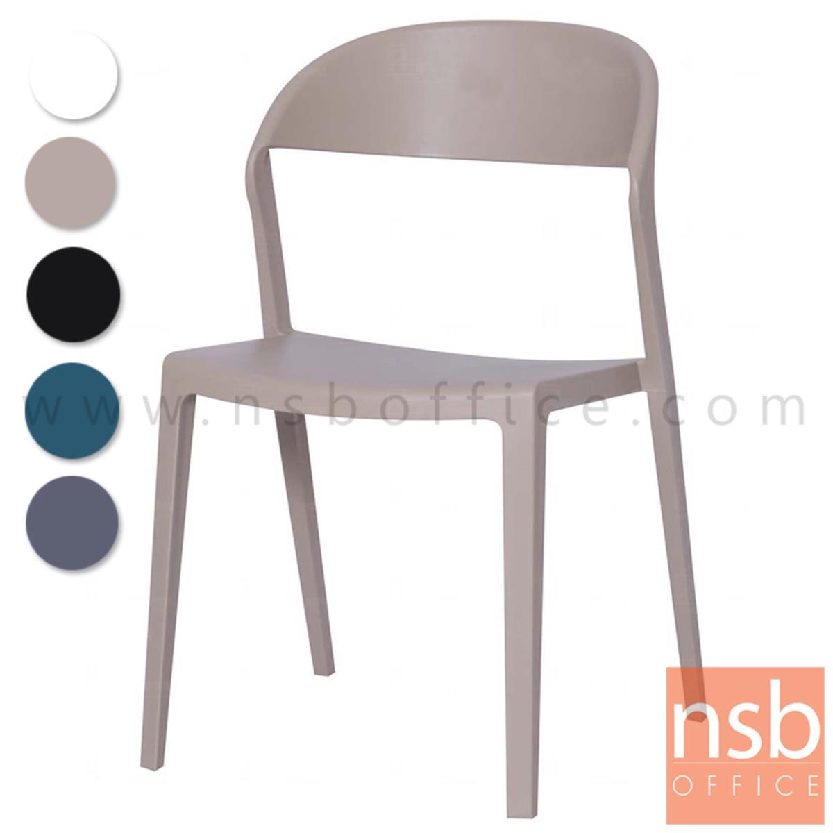 B11A045:เก้าอี้โมเดิร์นพลาสติกโพลี่ รุ่น Boyer (บอยเยอร์) ขนาด 44W cm.