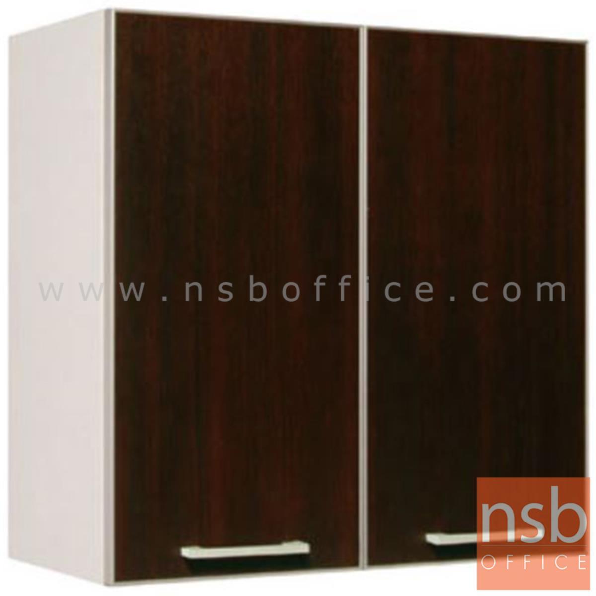 ตู้แขวน 2 บานเปิดทึบสูง 80H cm