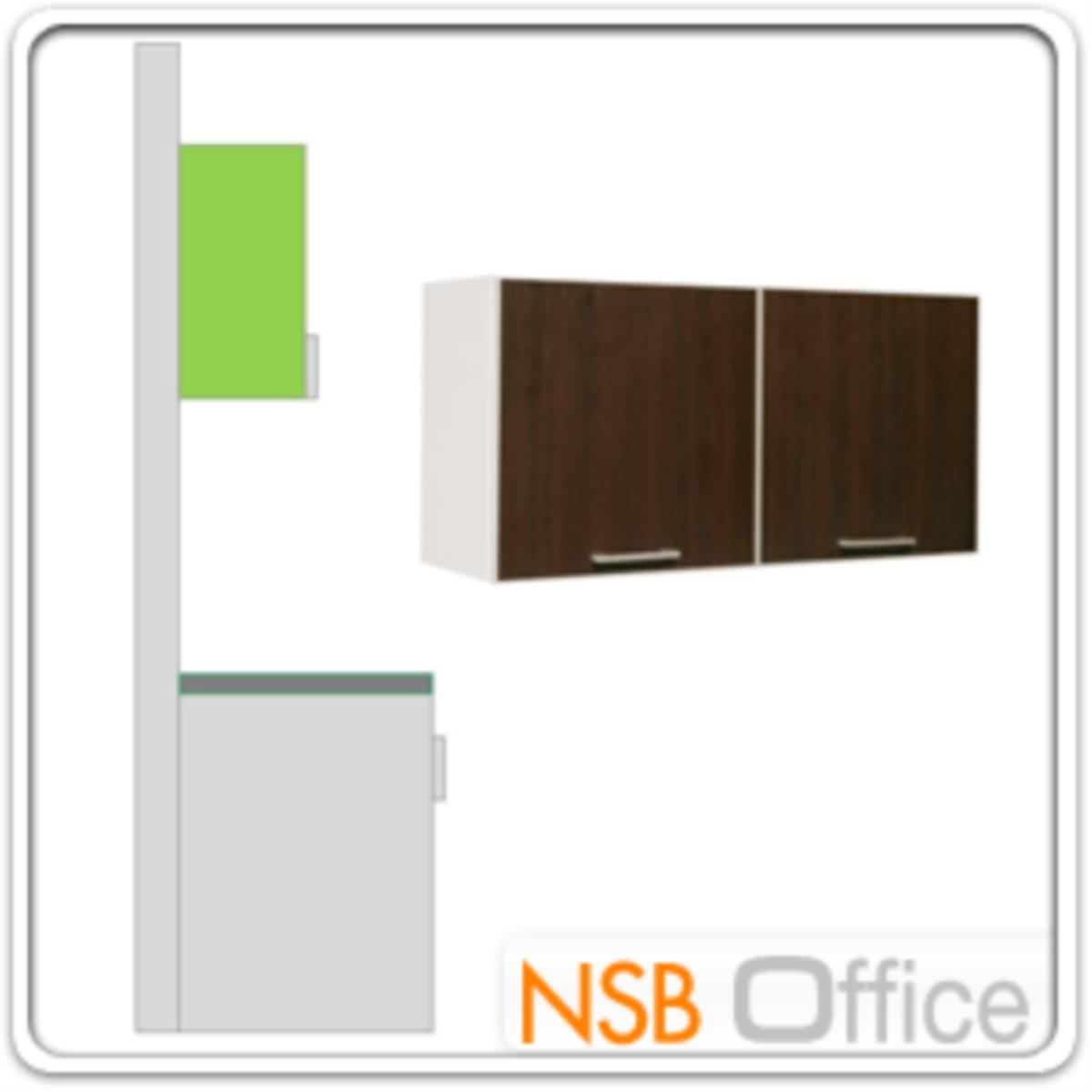 ตู้แขวน 2 บานเปิดทึบ 90W*30D*45H cm