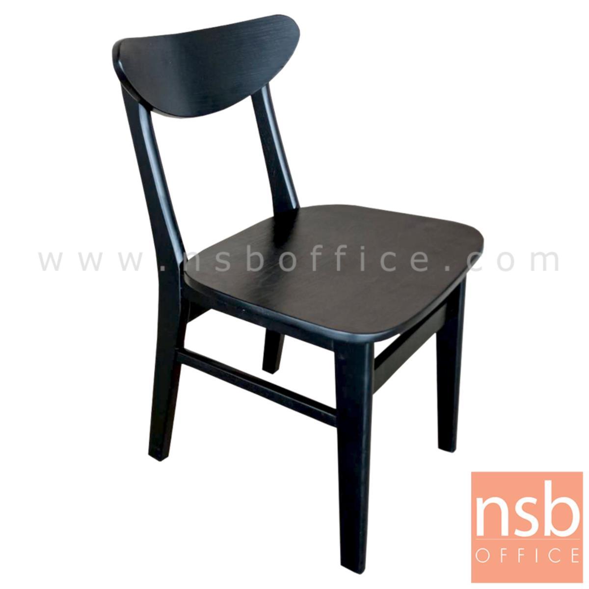 B29A316:เก้าอี้โมเดิร์นไม้ รุ่น Goodrem (กูดเดร็ม) ขนาด 44W cm. โครงไม้ล้วน สีดำ