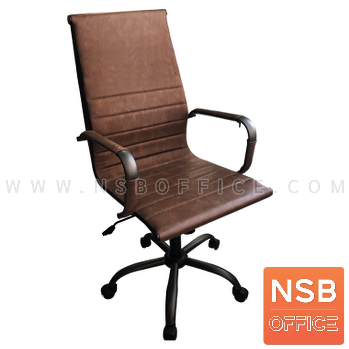 B01A531:เก้าอี้ผู้บริหาร รุ่น Lockdown (ล็อคดาวน์)  โช๊คแก๊ส ก้อนโยก ขาเหล็กชุบโครเมี่ยม