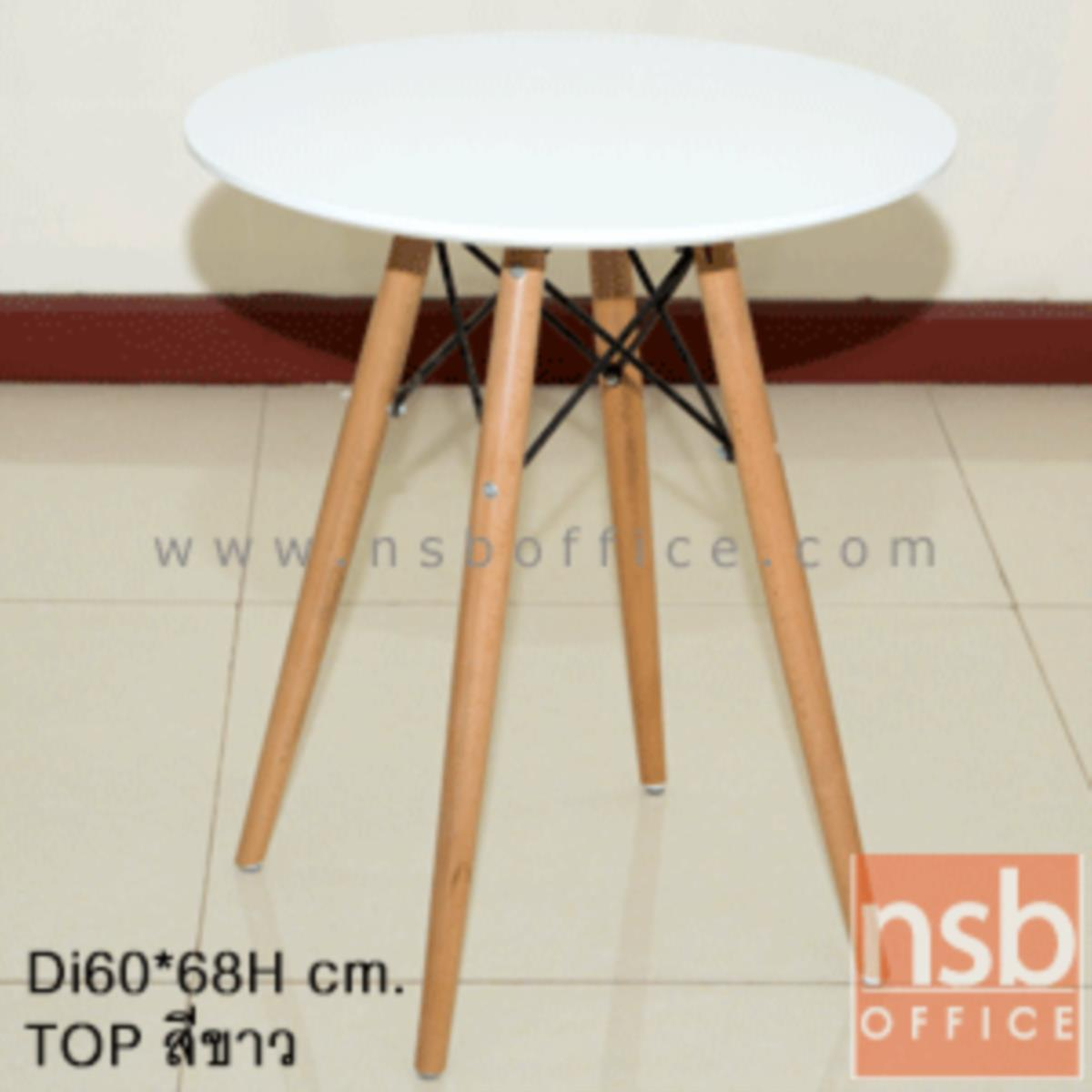 A09A100:โต๊ะหน้าไม้ MDF รุ่น Channing (แชนนิง) ขนาด 60Di cm.  เหล็กเส้นพ่นดำ ขาไม้สีบีช
