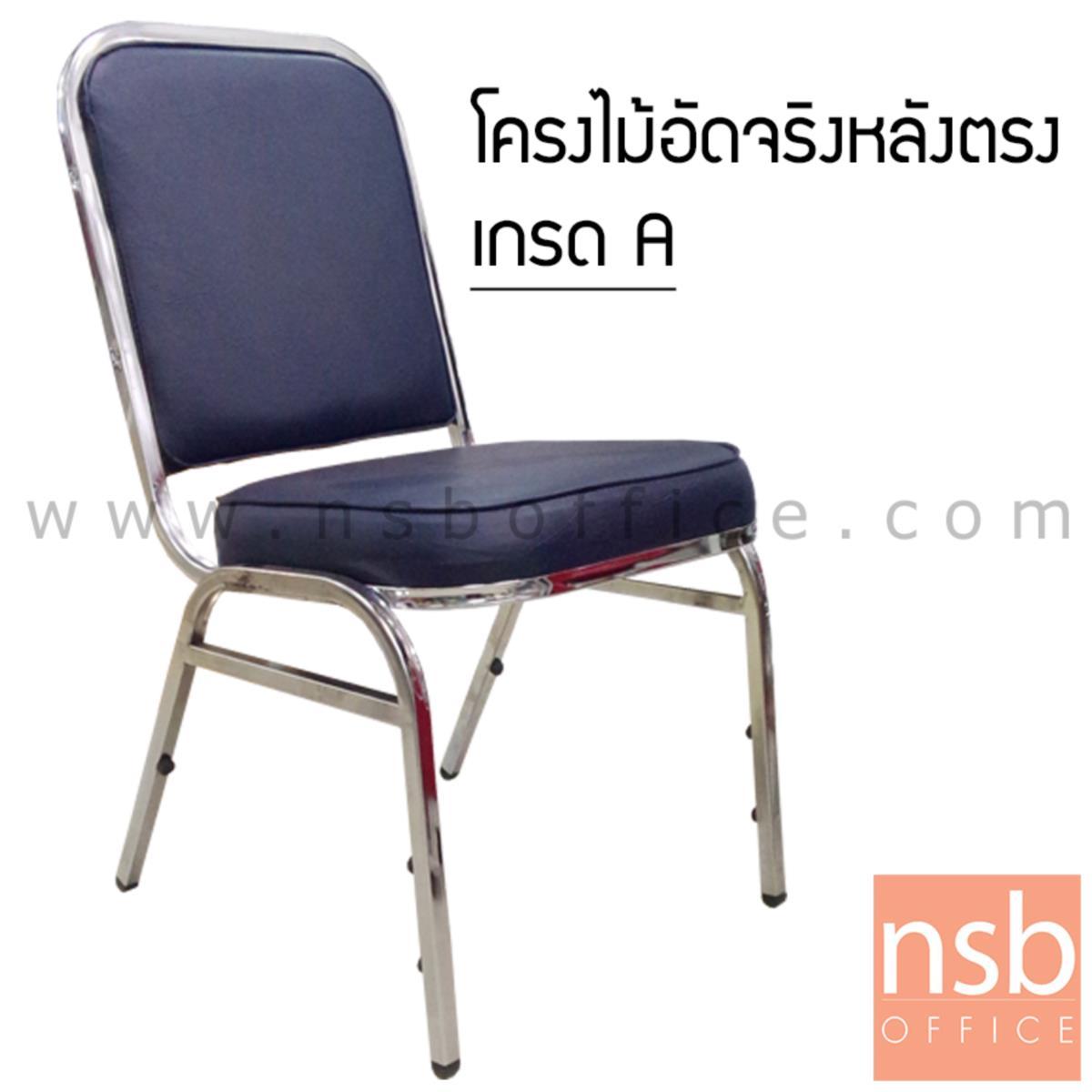 B05A130:เก้าอี้อเนกประสงค์จัดเลี้ยง  ขนาด 88H cm. ขาเหล็ก
