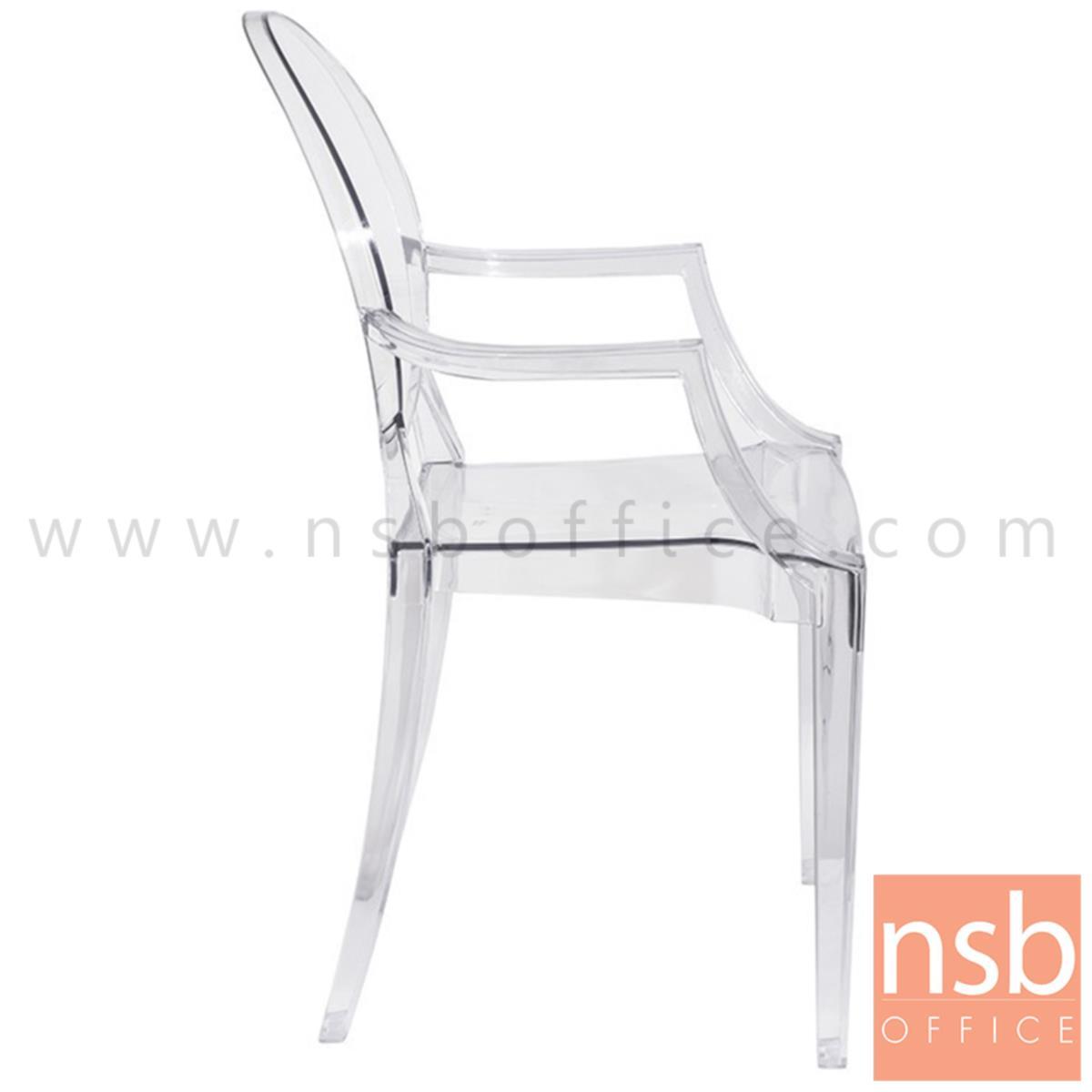 เก้าอี้โมเดิร์นพลาสติกใสล้วน รุ่น Barrymore (แบร์รีมัวร์) ขนาด 53W cm.