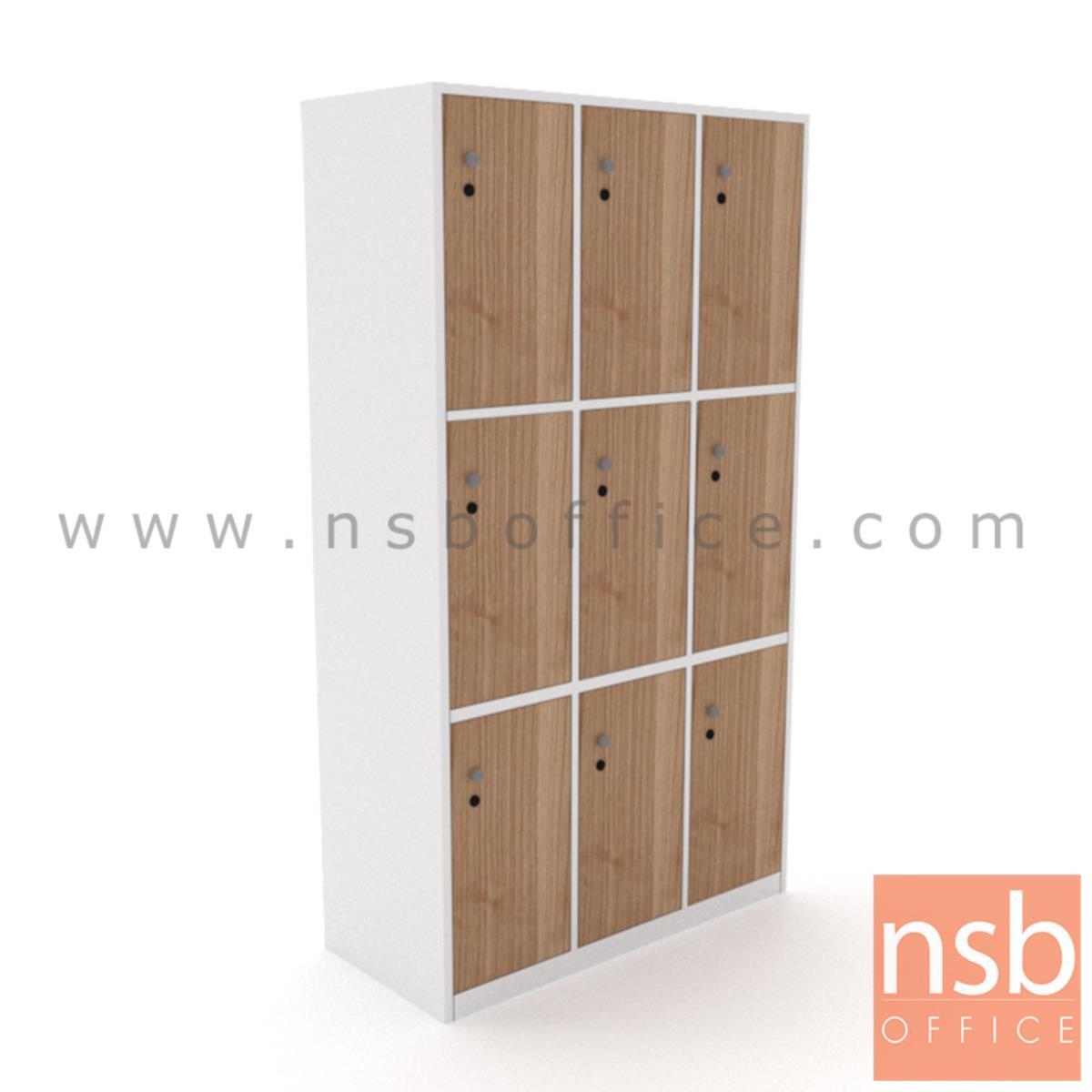 ตู้ล็อกเกอร์ไม้ 9 ประตู  รุ่น Nivosa 2 (นิโวซ่า 2) ขนาด 90W*90H ,120H ,160H cm. พร้อมกุญแจล็อค