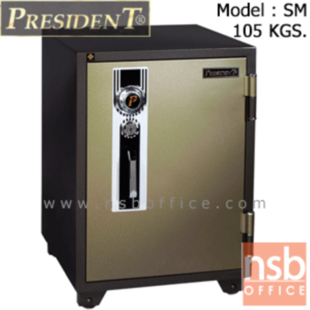 F05A011:ตู้เซฟนิรภัยชนิดหมุน 105 กก. รุ่น PRESIDENT-SM มี 1 กุญแจ 1 รหัส (รหัสใช้หมุนหน้าตู้)