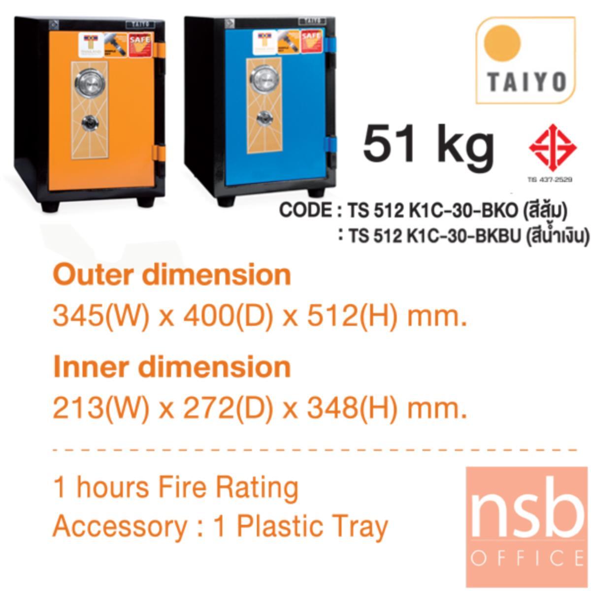 ตู้เซฟ TAIYO รุ่น 51 กก. หน้าบานสีสัน 1 กุญแจ 1 รหัส(TS512K1C-30-BK)