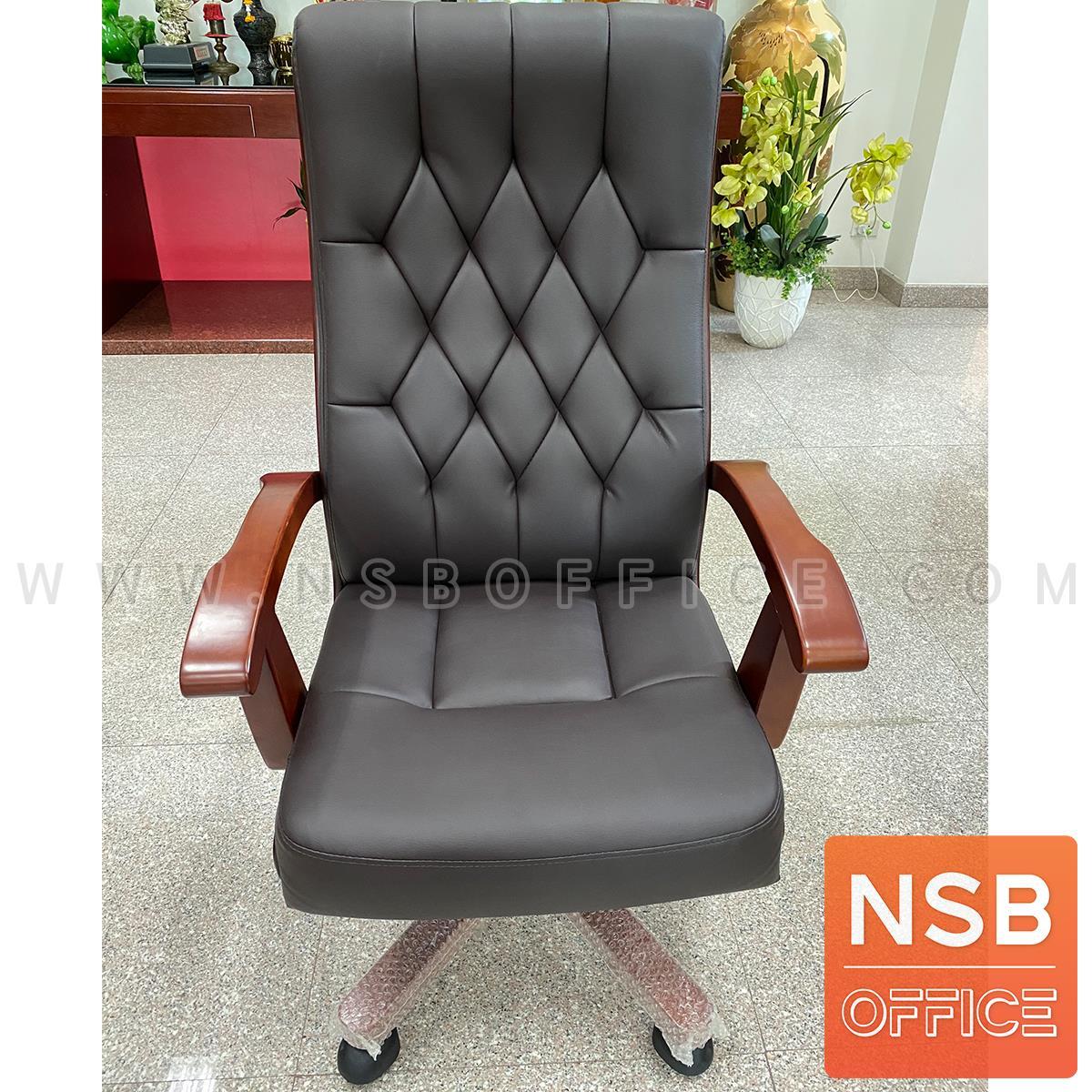 เก้าอี้ผู้บริหารหุ้มหนัง รุ่น Rainier (เรนเนียร์)  แขน-ขาไม้