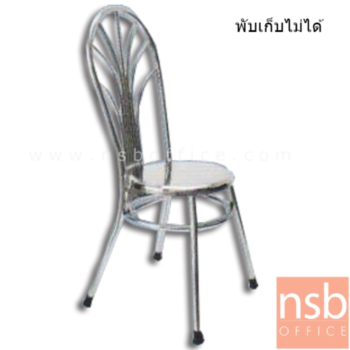 G12A182:เก้าอี้สเตนเลสมีพนักพิง ทรงต้นปาร์ม รุ่น KJ-531 (พับเก็บไม่ได้)