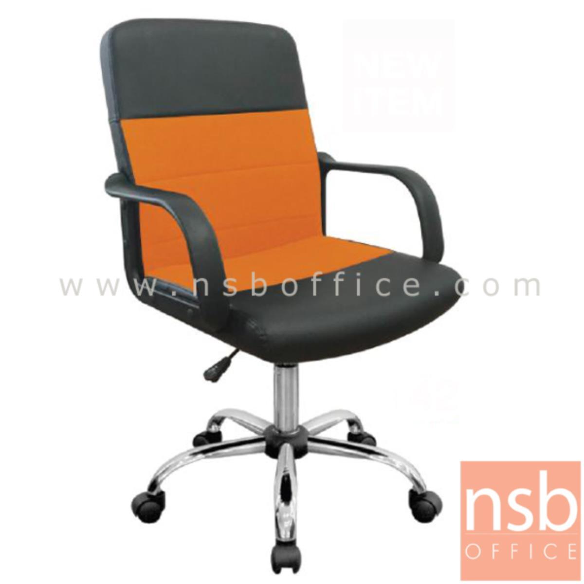 B24A204:เก้าอี้สำนักงาน รุ่น Brownberry  โช๊คแก๊ส ขาเหล็กชุบโครเมี่ยม