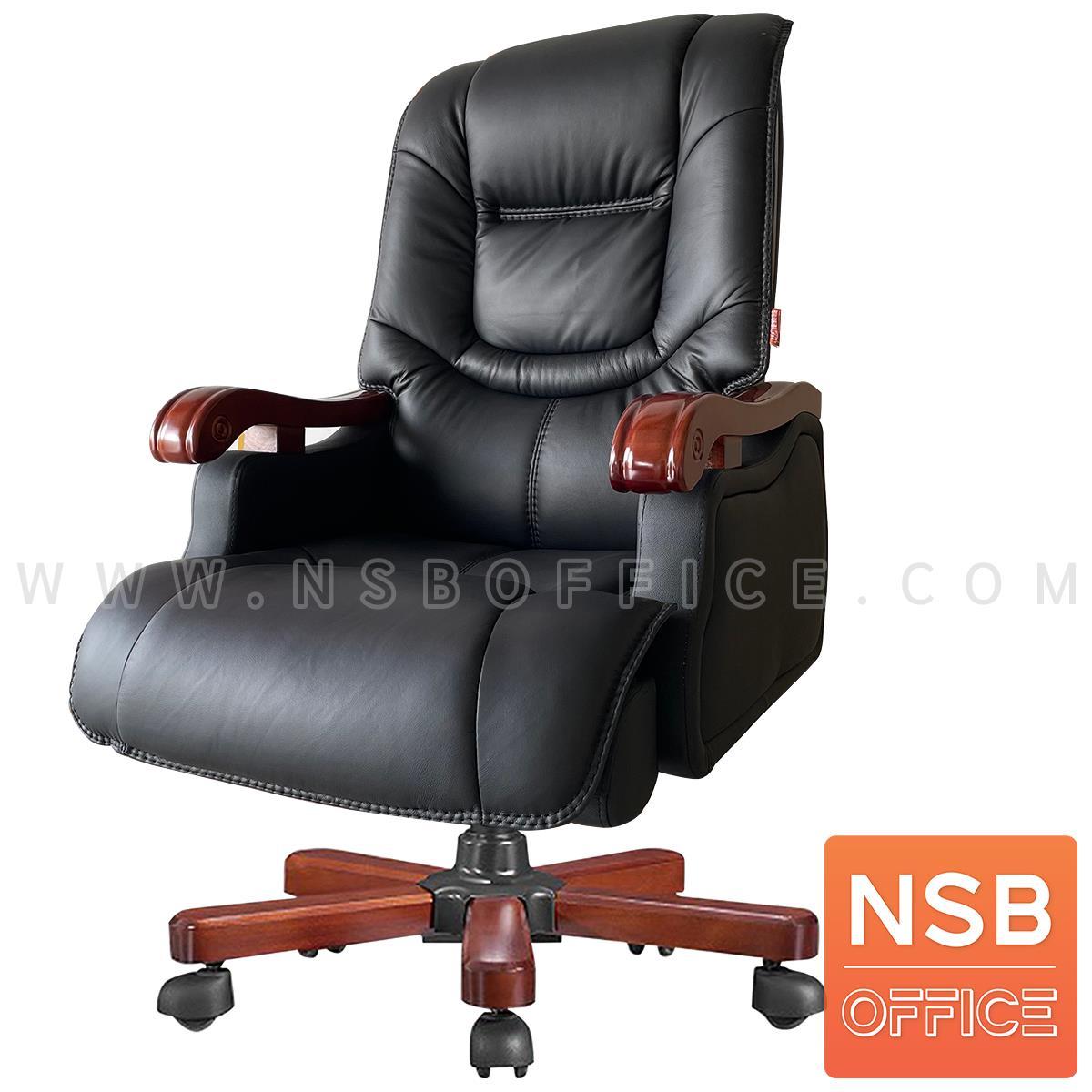 B25A154:เก้าอี้ผู้บริหารหนังแท้ รุ่น Flax (แฟ็กซ์)  ขา-แขนไม้