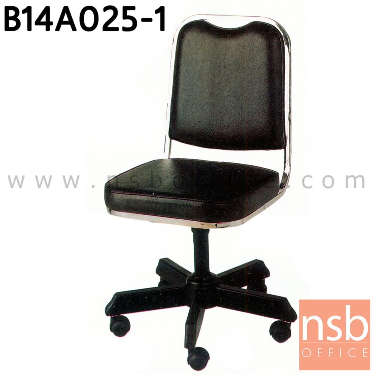 B14A025:เก้าอี้สำนักงาน รุ่น August  ไม่มีท้าวแขน ขาเหล็ก 10 ล้อ