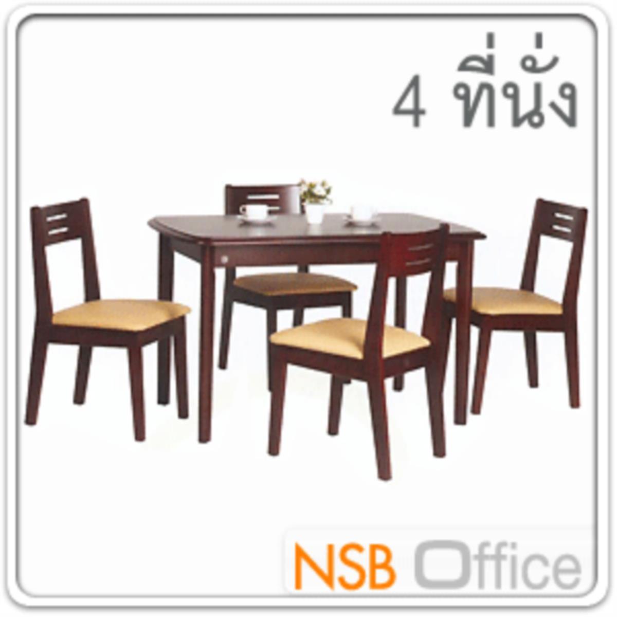 ชุดโต๊ะรับประทานอาหารหน้าโฟเมก้าลายไม้ 4 ที่นั่ง รุ่น SUNNY-6 ขนาด 120W cm. พร้อมเก้าอี้