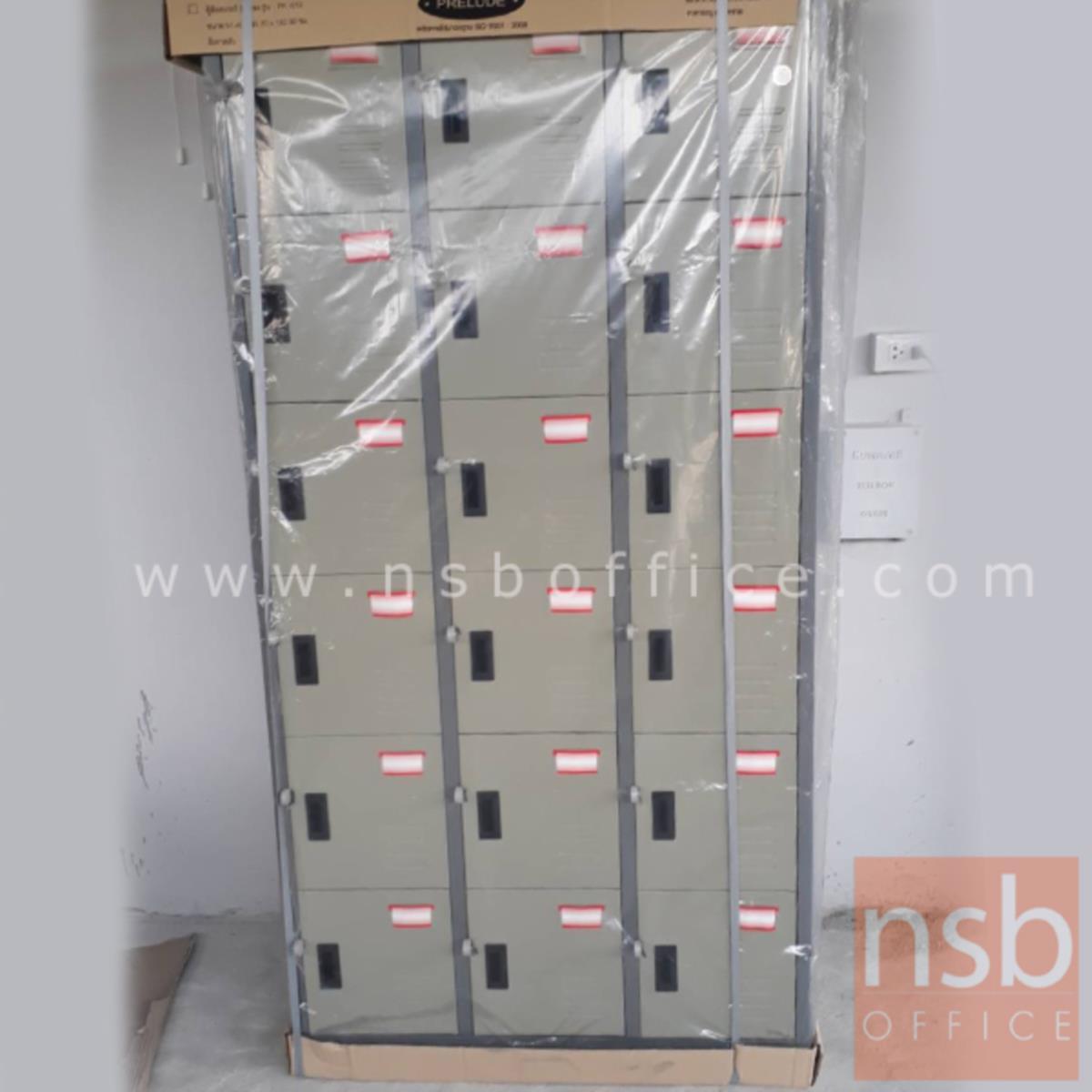 E04A023: ตู้ล็อกเกอร์ 18 ประตู มี มอก. รุ่น LK-018