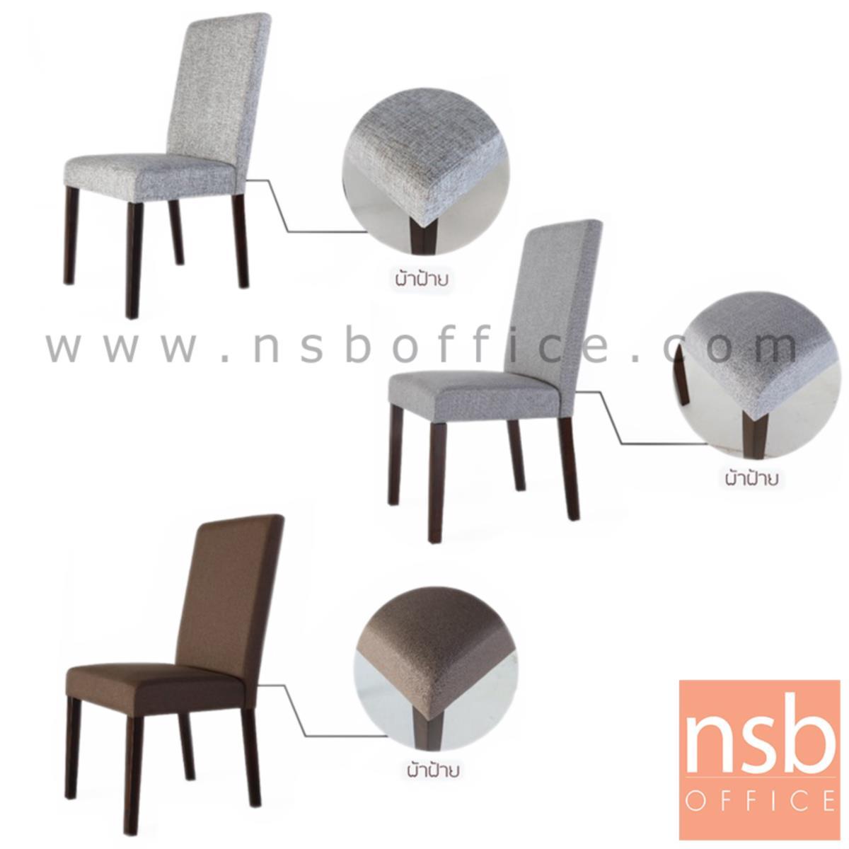 เก้าอี้ไม้ที่นั่งหุ้มผ้า รุ่น SESBAN (ซีสบัน)  ขาไม้