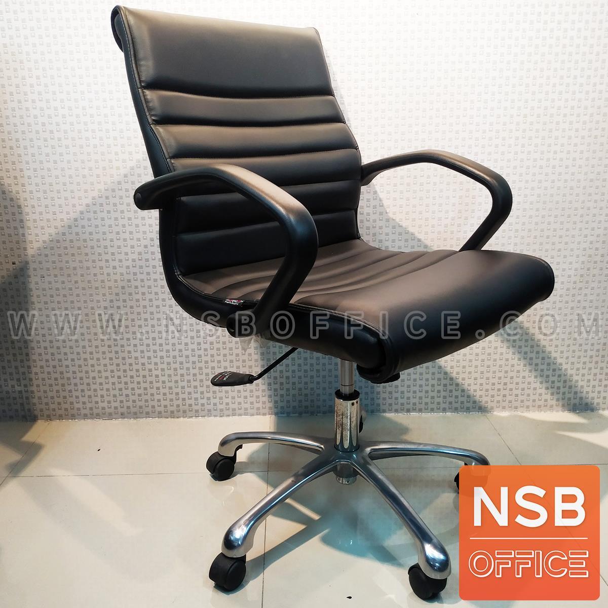 เก้าอี้สำนักงาน รุ่น Vagabond (วากาบอนด์)  ขาอลูมีเนียม