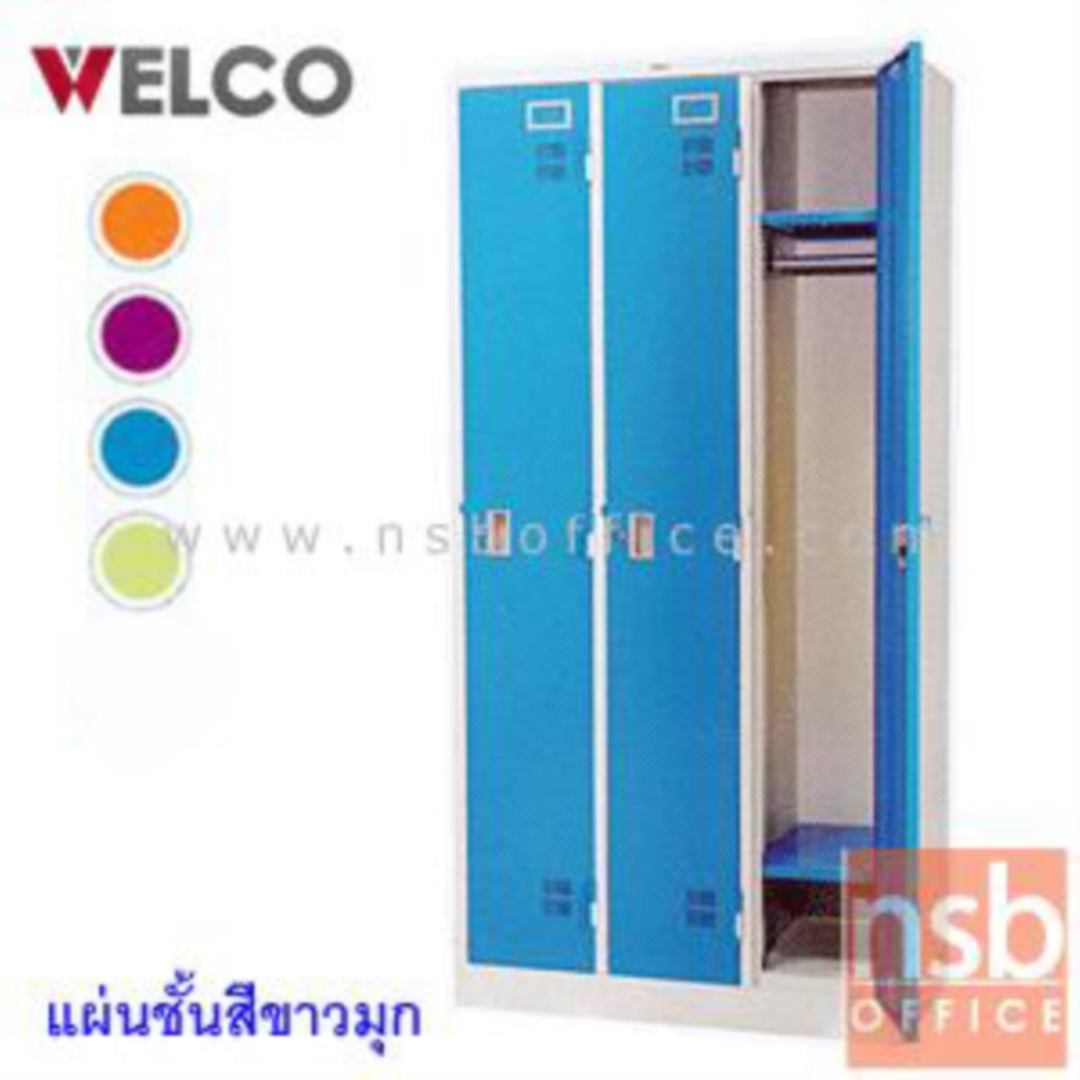 ตู้ล็อกเกอร์ 3 ประตู 91.4W*45.8D*183H cm. กุญแจแยก รุ่น WLK003