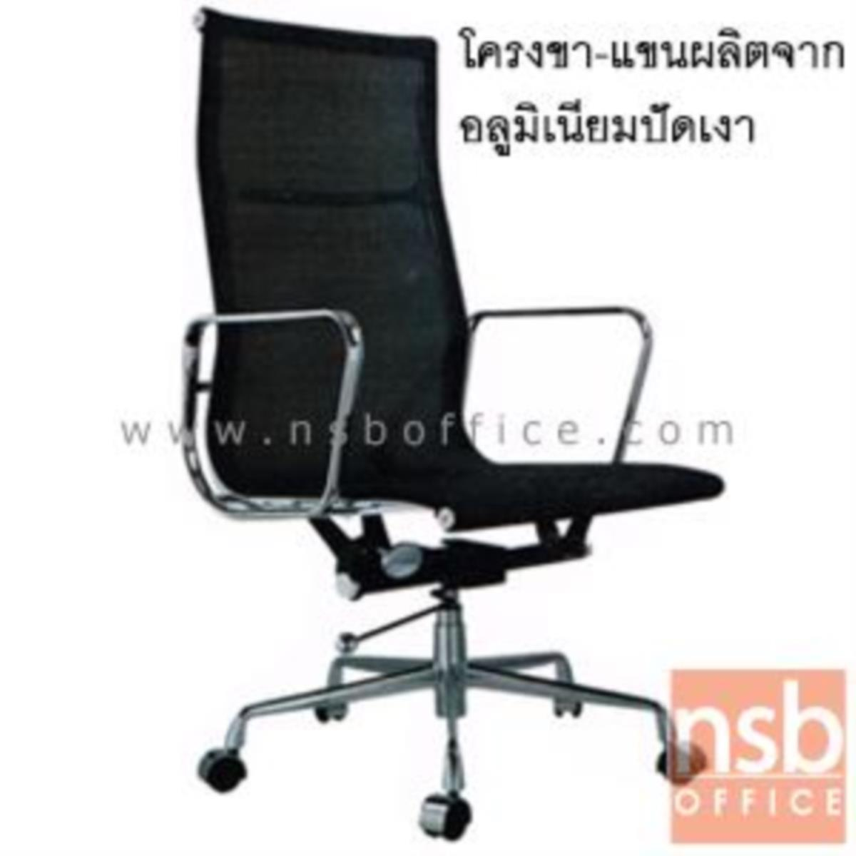 B24A105:เก้าอี้ผู้บริหารหลังเน็ต รุ่น Silico (ซิลิโก้)  โช๊คแก๊ส มีก้อนโยก ขาอลูมิเนียม